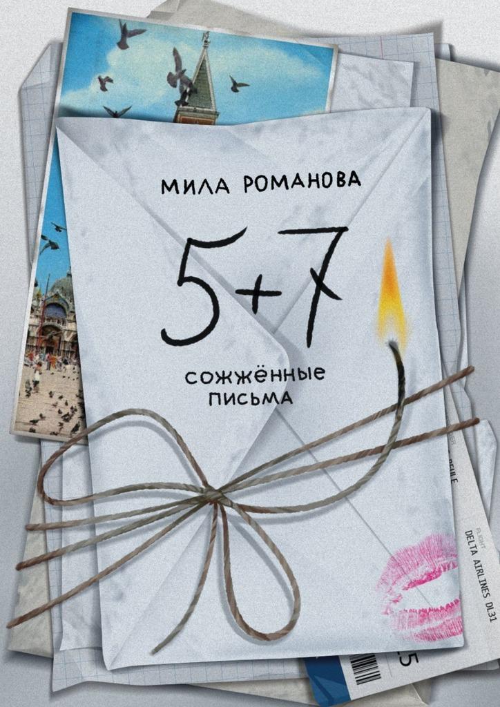 Мила Романова - 5 + 7: сожженные письма