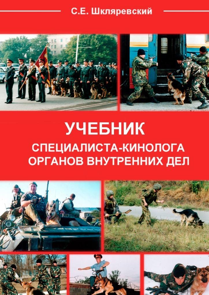 Учебник специалиста-кинолога органов внутренних дел