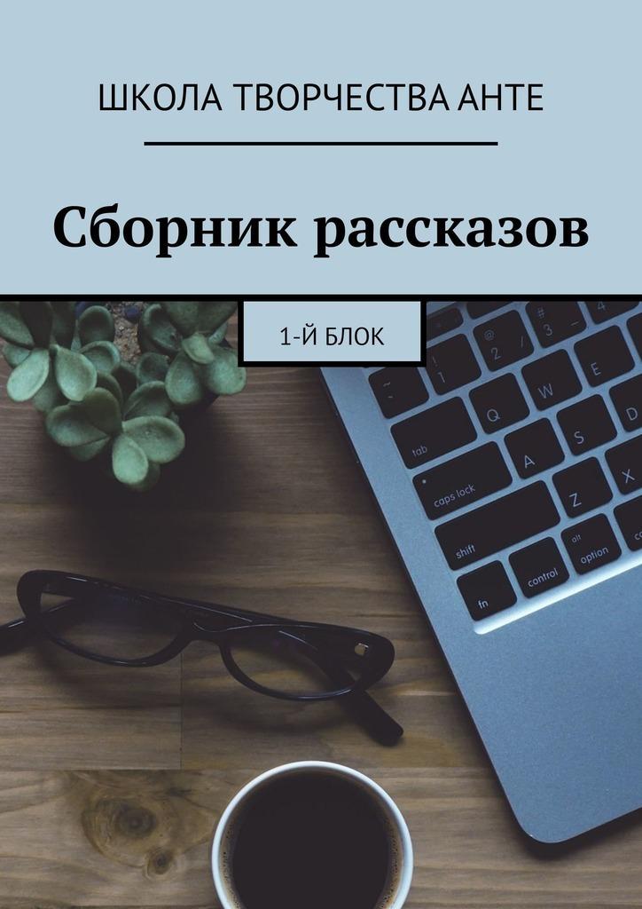 Сборник рассказов. 1-йблок