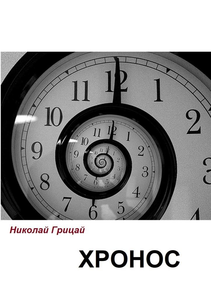 Николай Грицай - Хронос