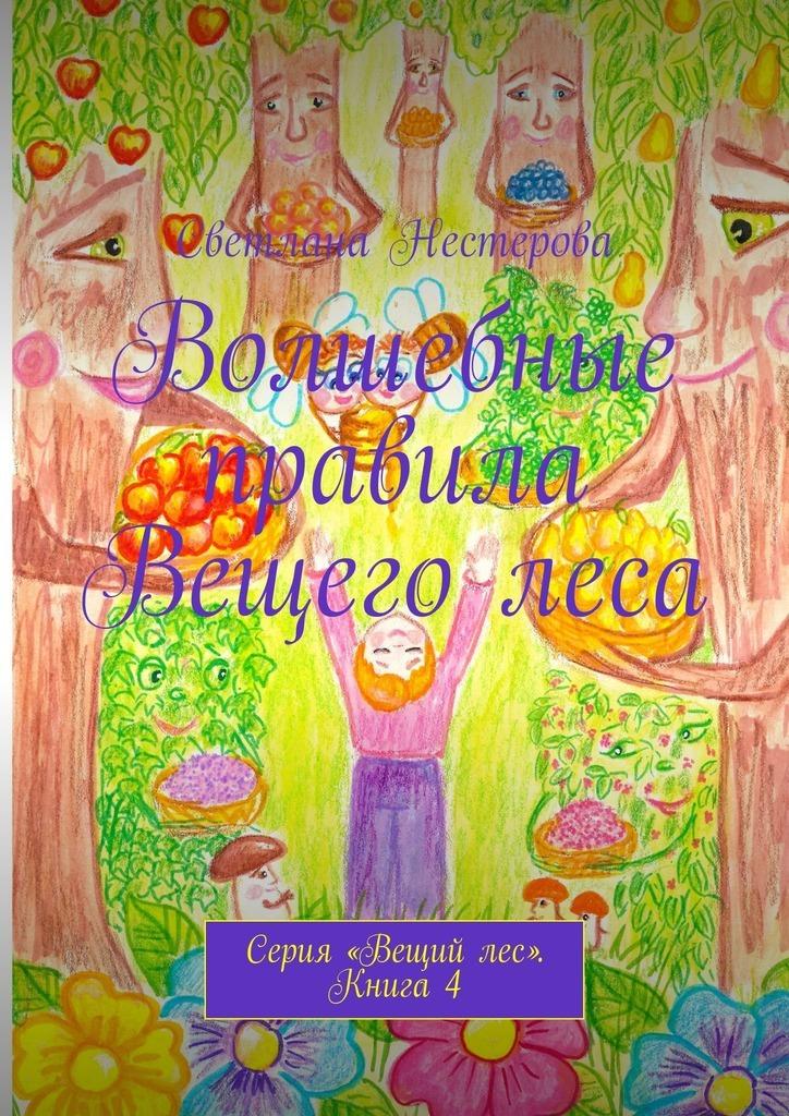 Волшебные правила Вещеголеса. Серия «Вещий лес». Книга4