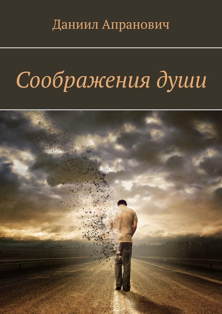 Даниил Апранович Соображениядуши аркадий ровнер рим и лев второй сборник стихотворений