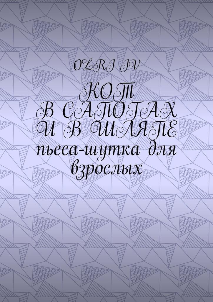 Olri Iv - Кот в сапогах и в шляпе. Пьеса-шутка для взрослых