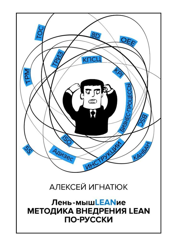 Лень-мышLEANие. Методика внедрения LEAN по-русски