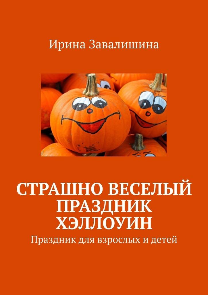 Страшно веселый праздник Хэллоуин