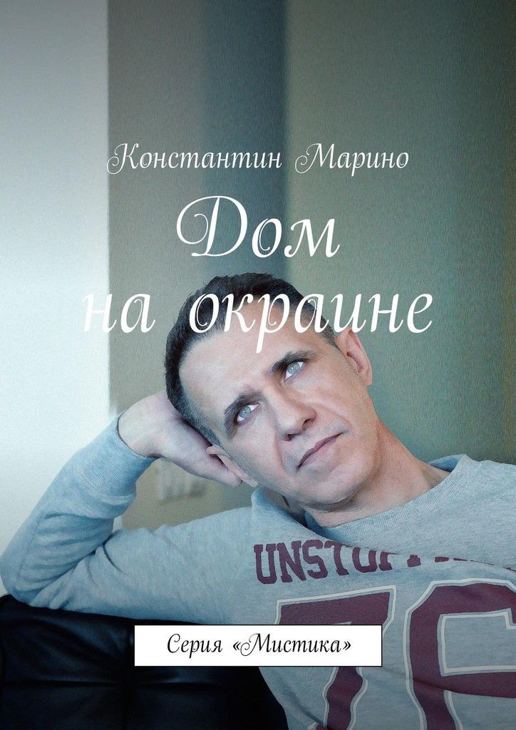 Константин Марино - Дом наокраине. Серия «Мистика»
