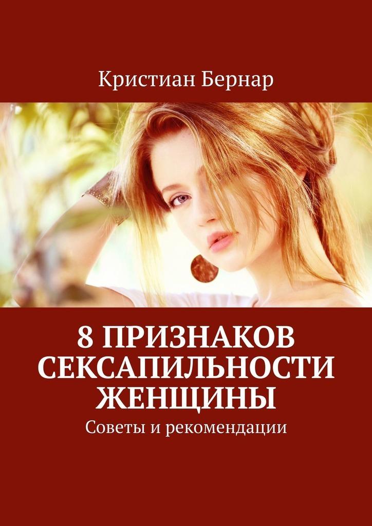 8признаков сексапильности женщины. Советы ирекомендации