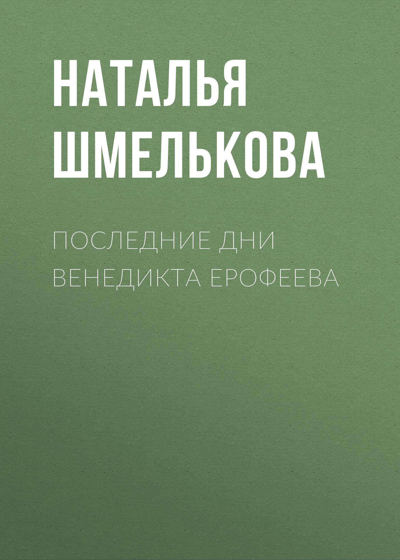 Последние дни Венедикта Ерофеева