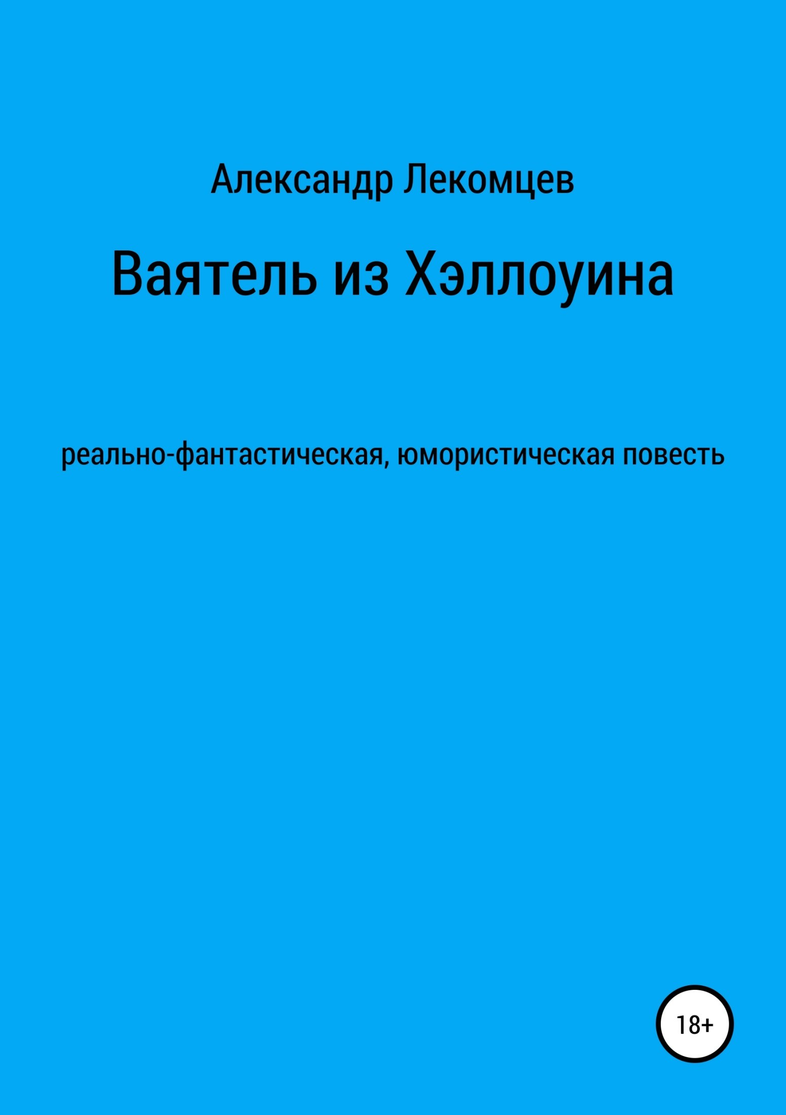 Александр Лекомцев - Ваятель из Хэллоуина