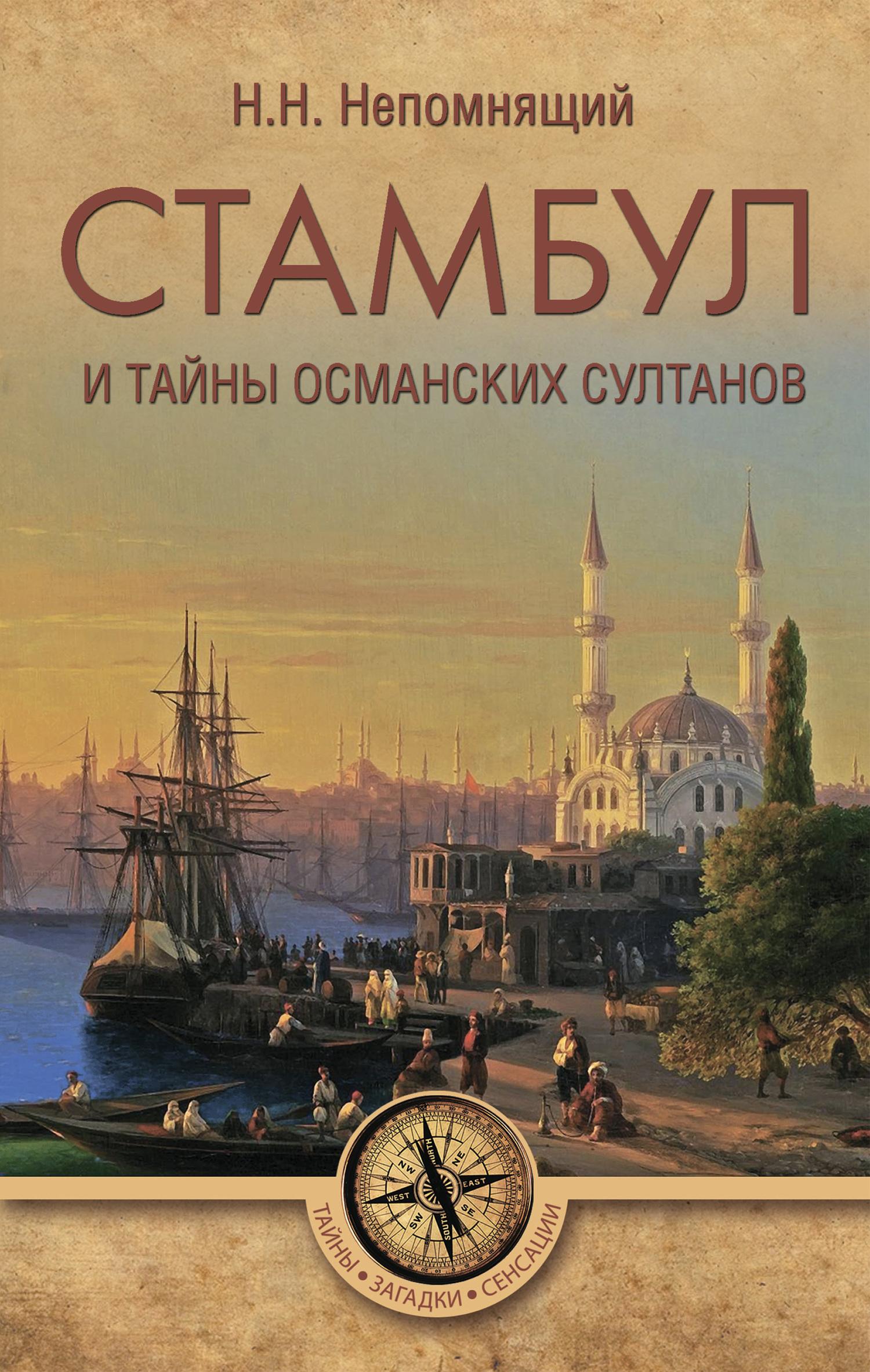 Николай Непомнящий Стамбул и тайны османских султанов turvan 3 стамбул