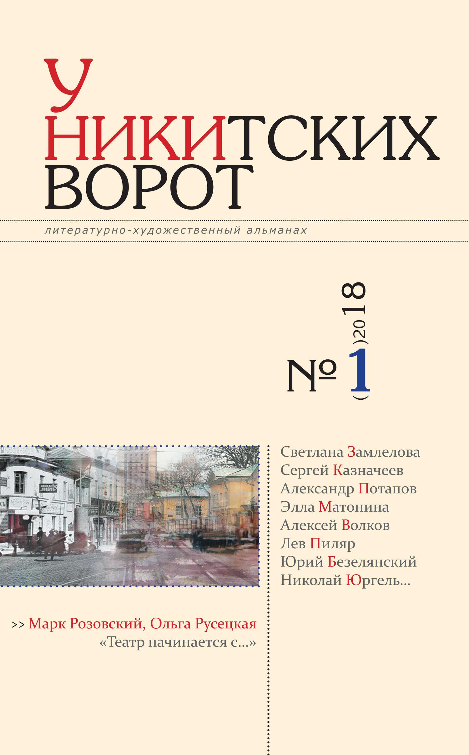 У Никитских ворот. Литературно-художественный альманах №1(3) 2018 г.