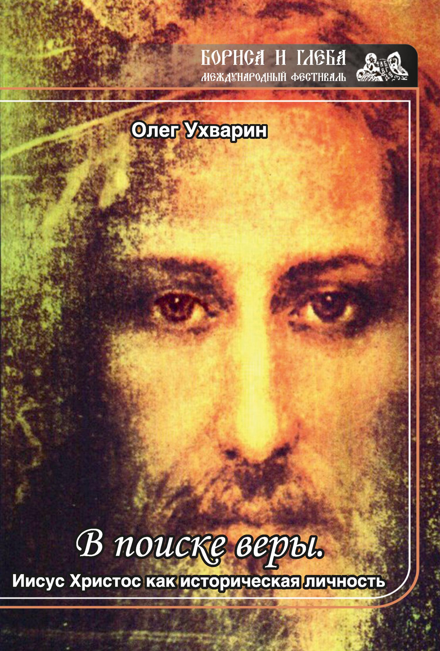 Олег Ухварин - В поиске веры. Иисус Христос как историческая личность
