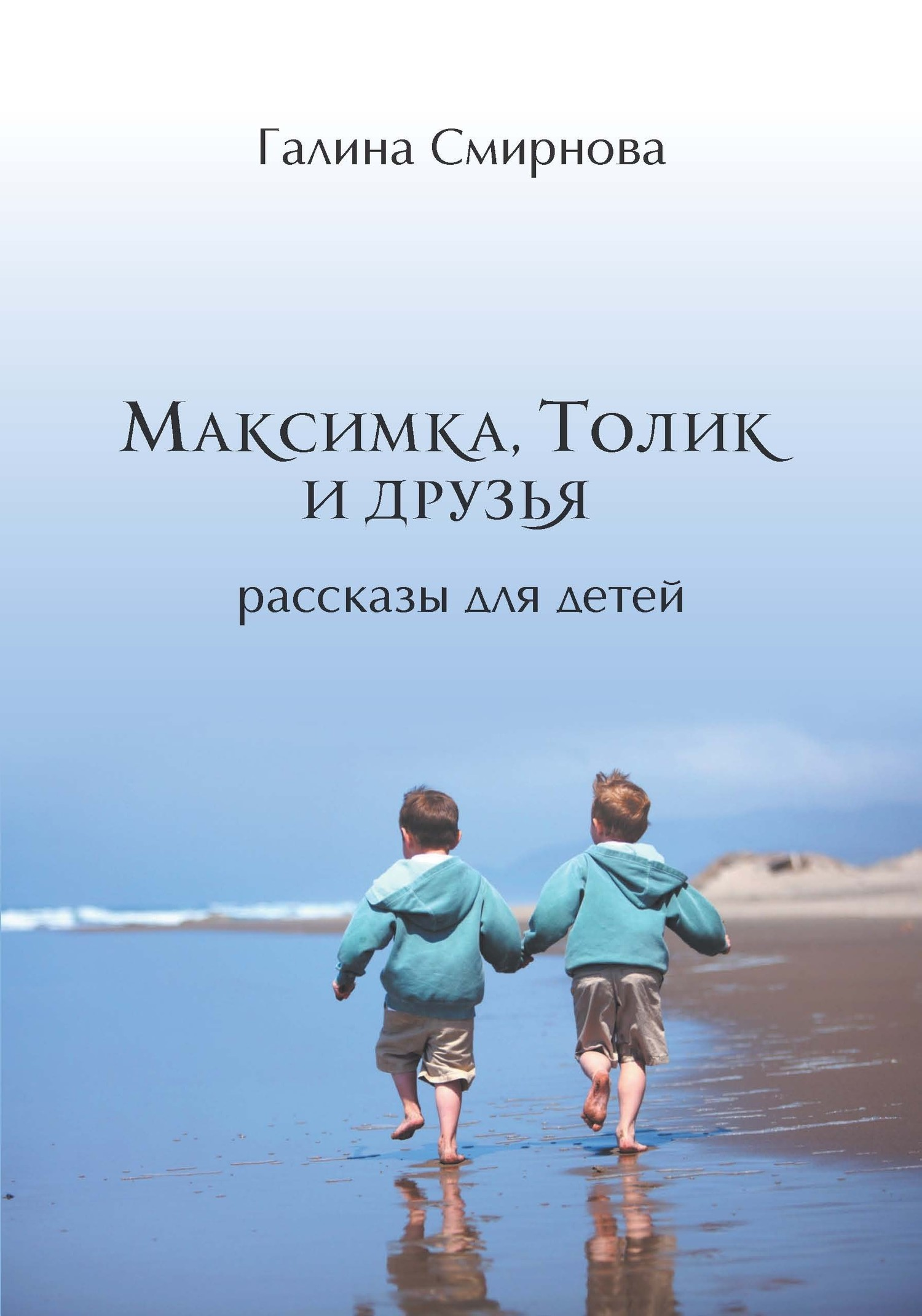 Максимка, Толик и друзья (сборник)