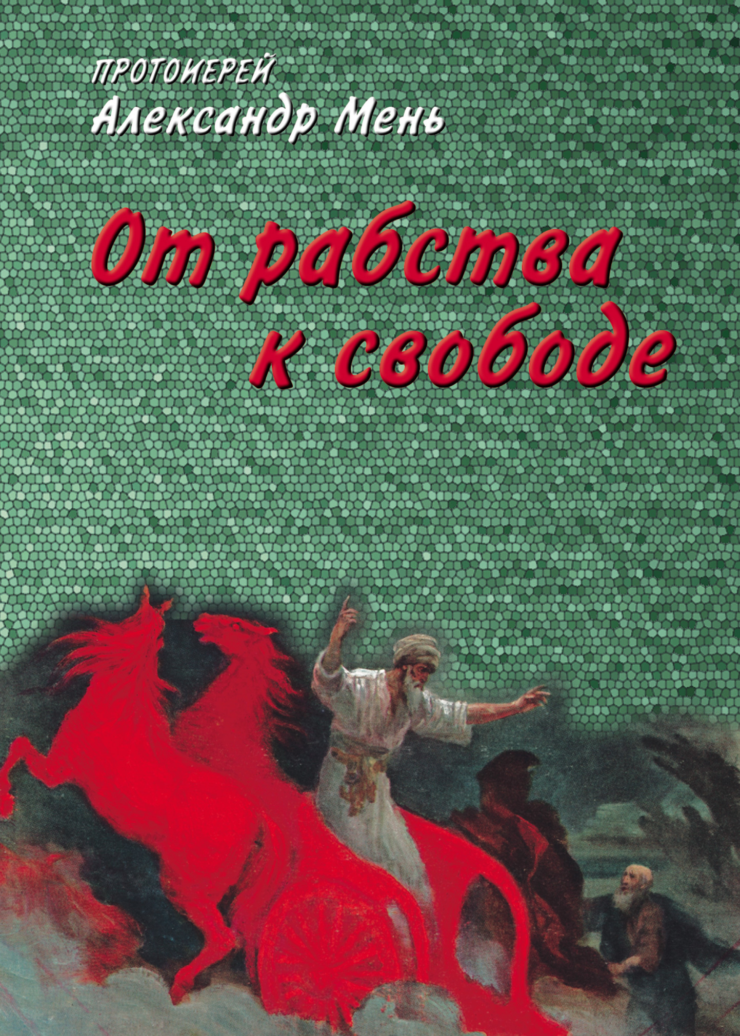 Александр Мень - От рабства к свободе. Лекции по Ветхому Завету