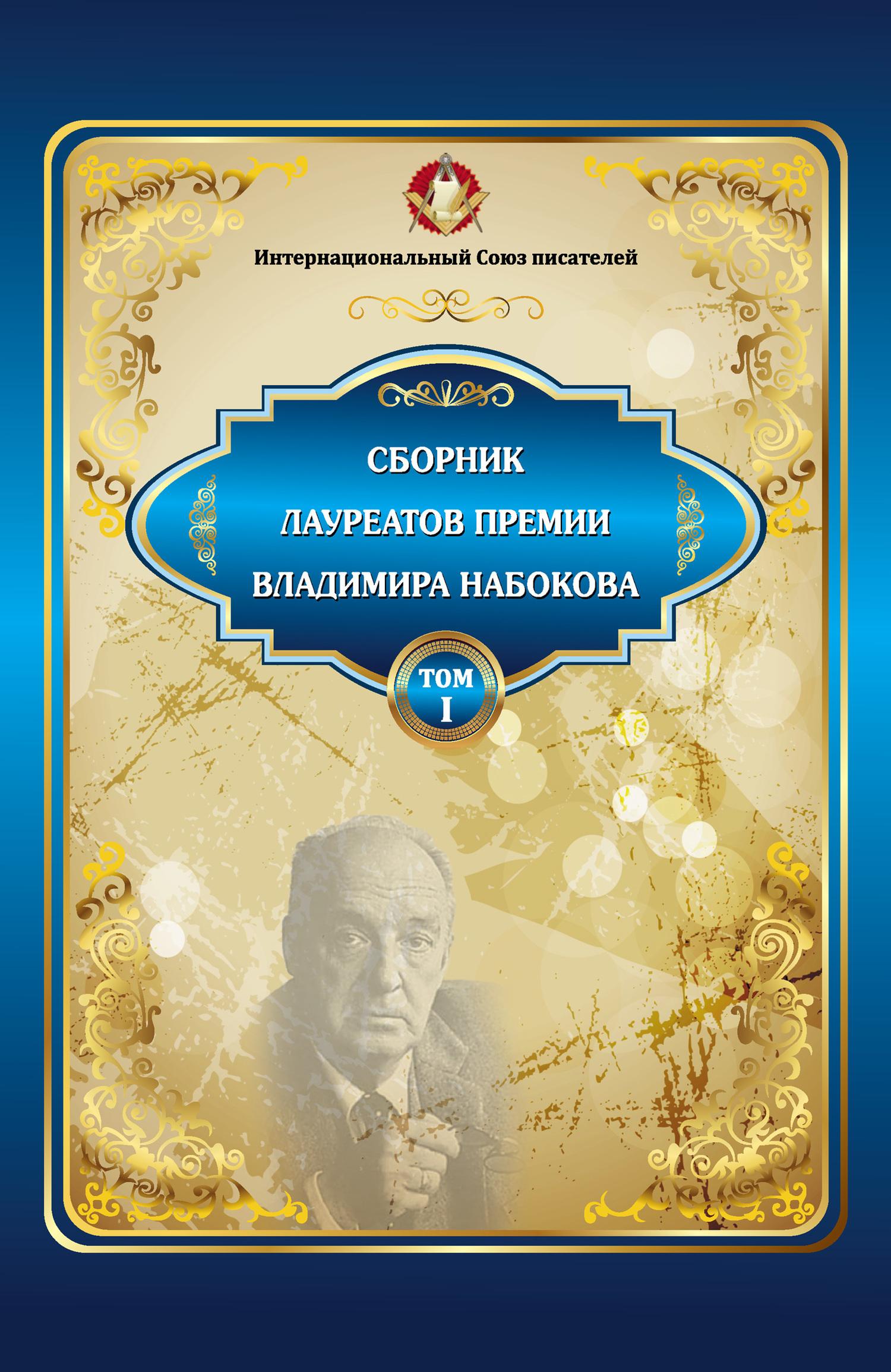 Сборник лауреатов премии Владимира Набокова. Том 1