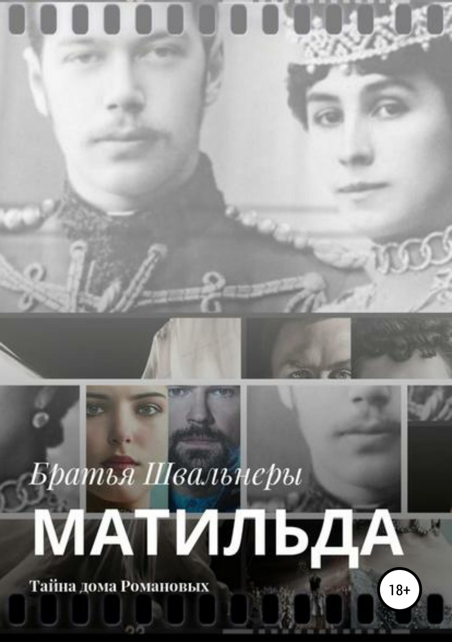 Братья Швальнеры - Матильда. Тайна дома Романовых