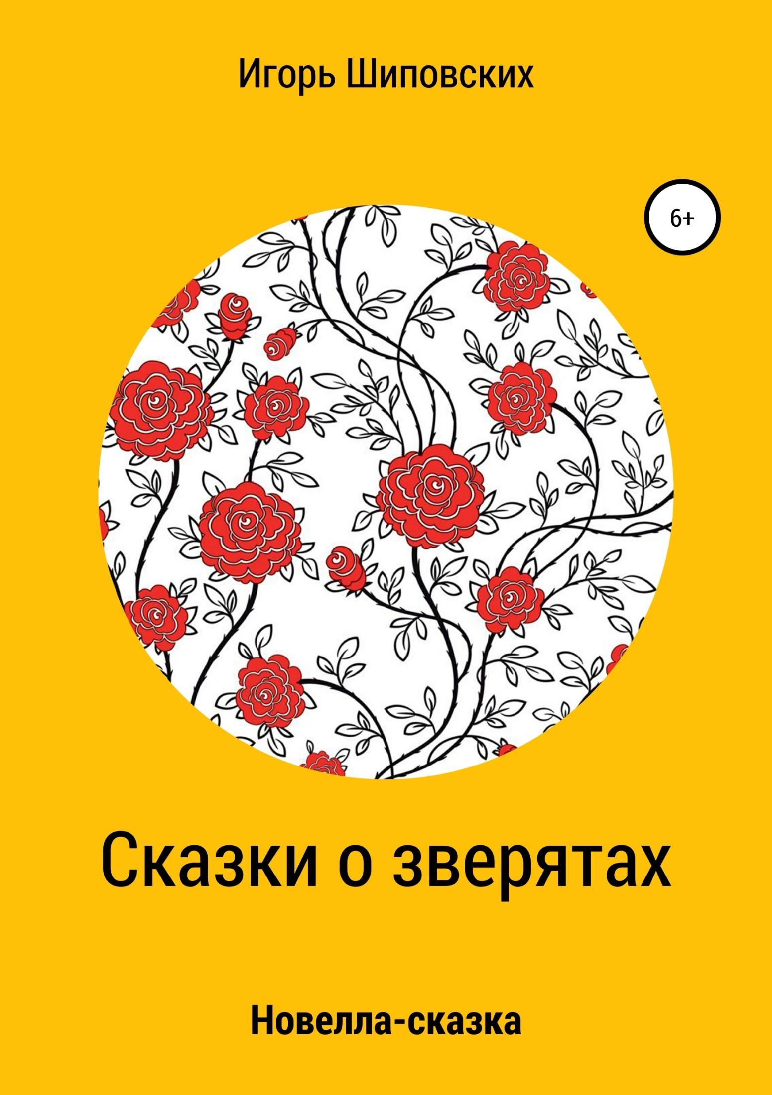 Игорь Шиповских - Сказки о зверятах