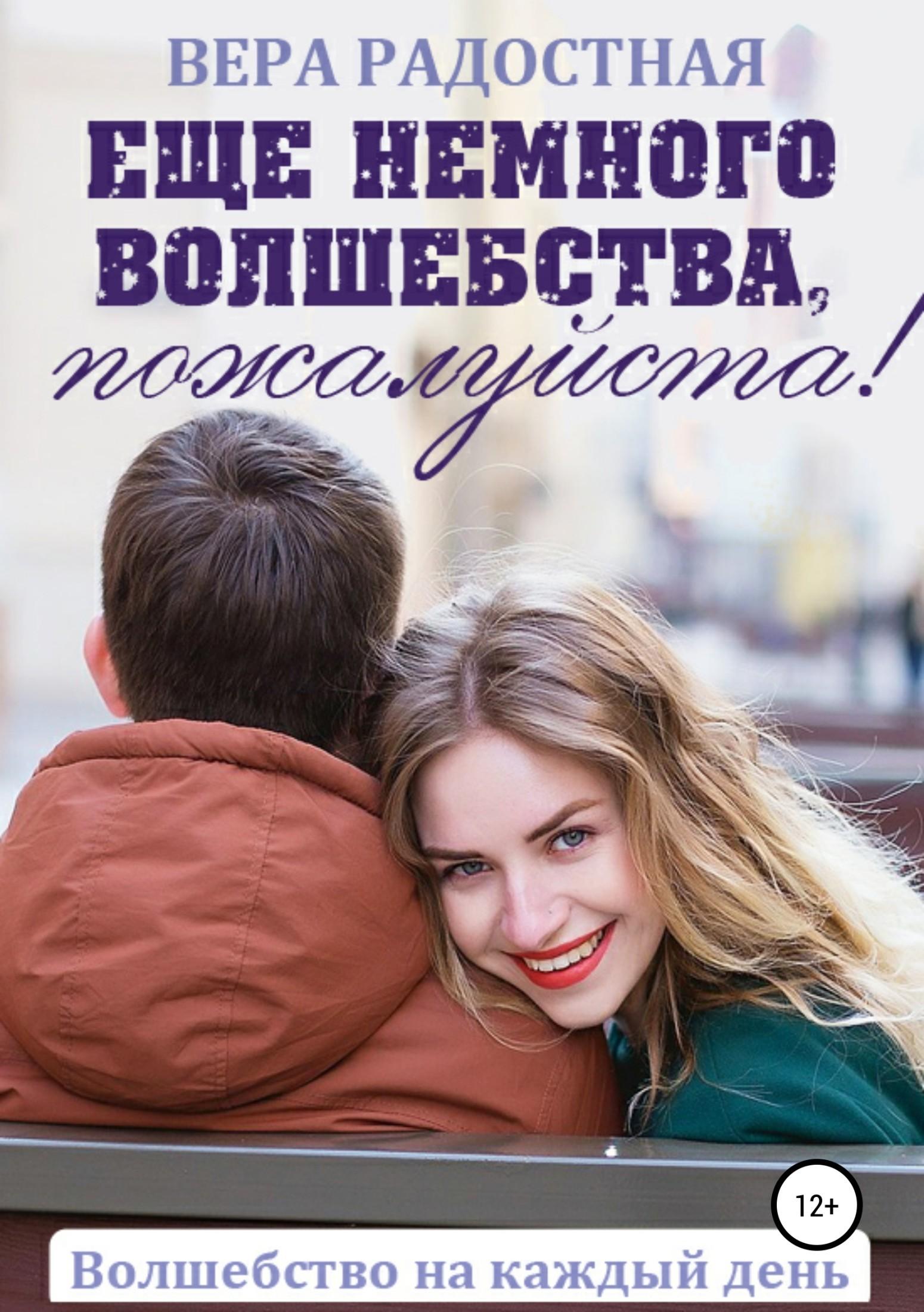 Вера Радостная - Еще немного волшебства, пожалуйста!