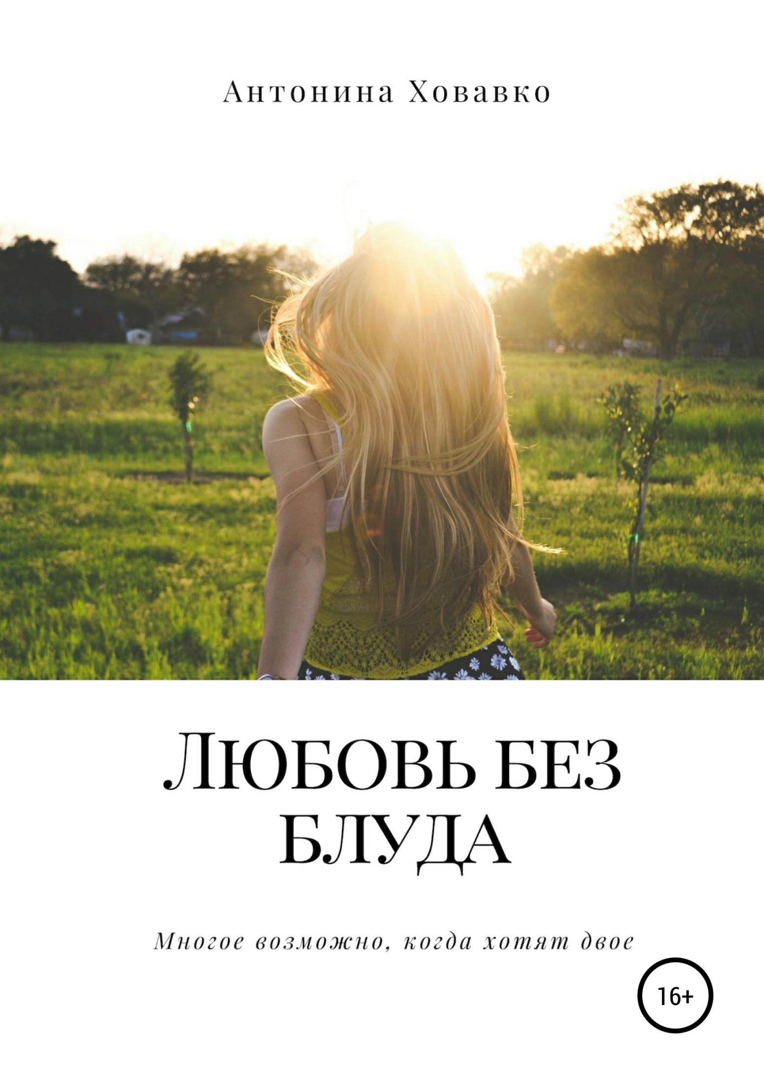 Антонина Ховавко - Любовь без блуда
