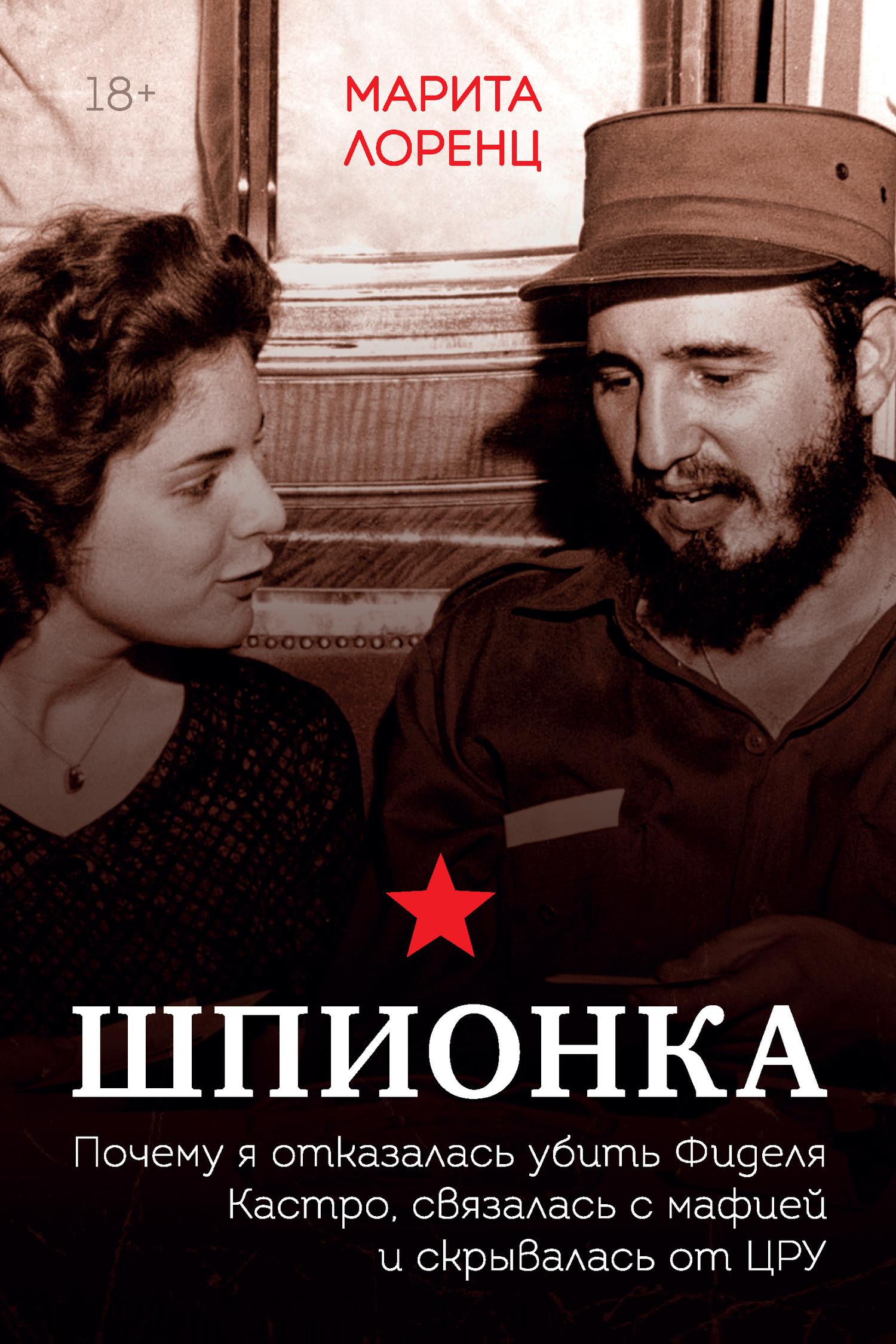 Илона Марита Лоренц - Шпионка. Почему я отказалась убить Фиделя Кастро, связалась с мафией и скрывалась от ЦРУ