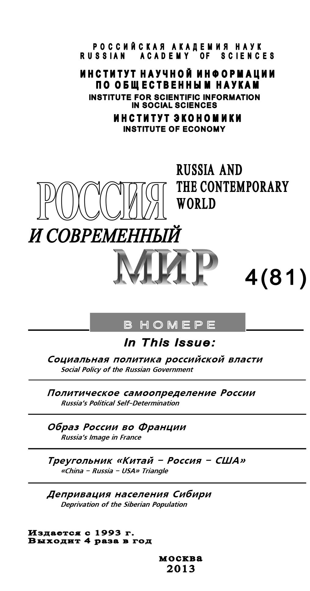 Россия и современный мир №4 / 2013