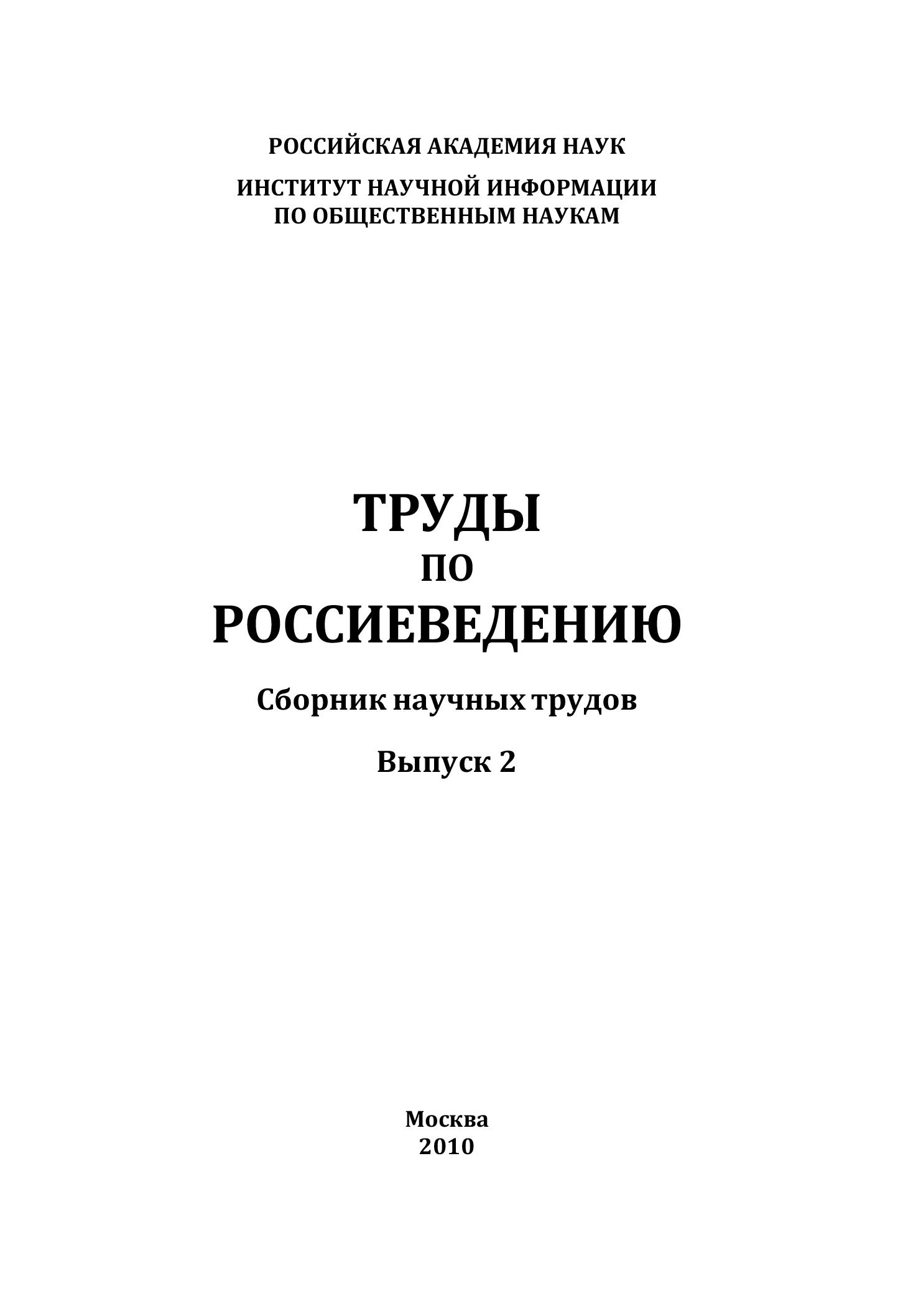 Коллектив авторов - Труды по россиеведению. Выпуск 2