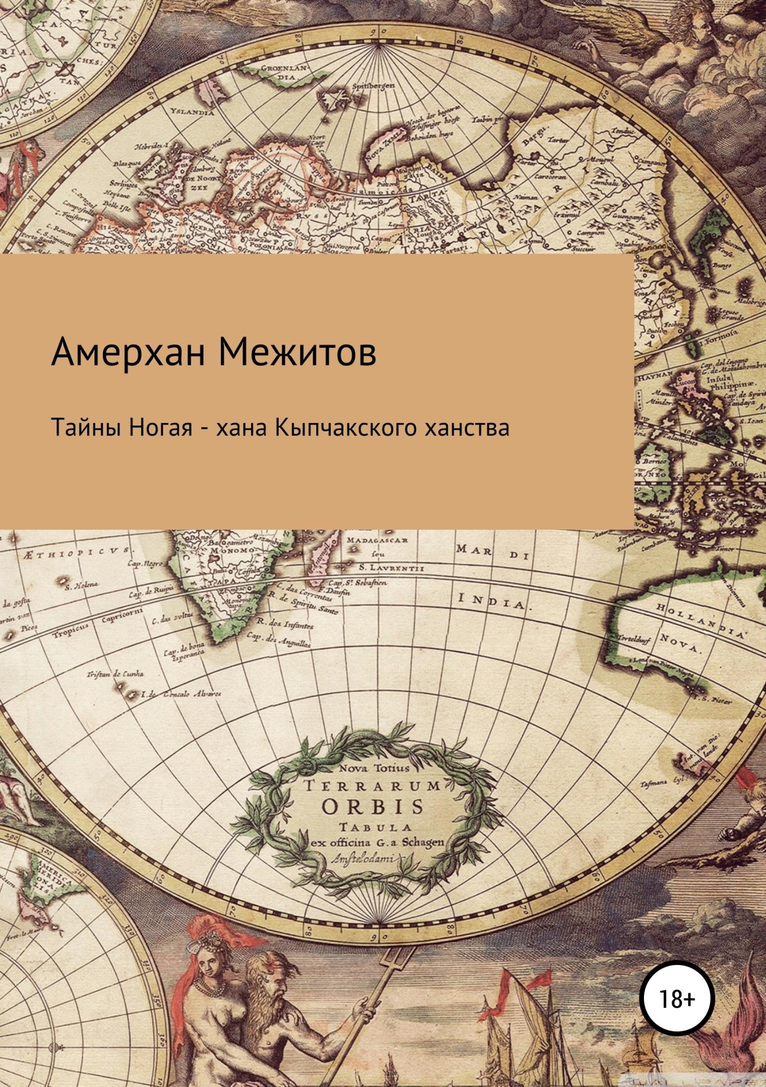 Амерхан Межитов - Тайны Ногая – хана Кыпчакского ханства