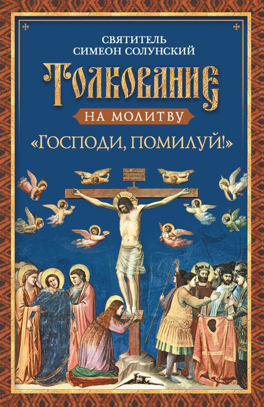 Святитель Симеон Солунский - Толкование на молитву «Господи, помилуй!»