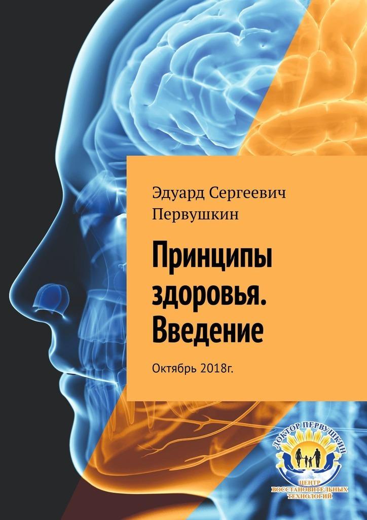 Эдуард Первушкин - Принципы здоровья. Введение. Октябрь 2018 г.