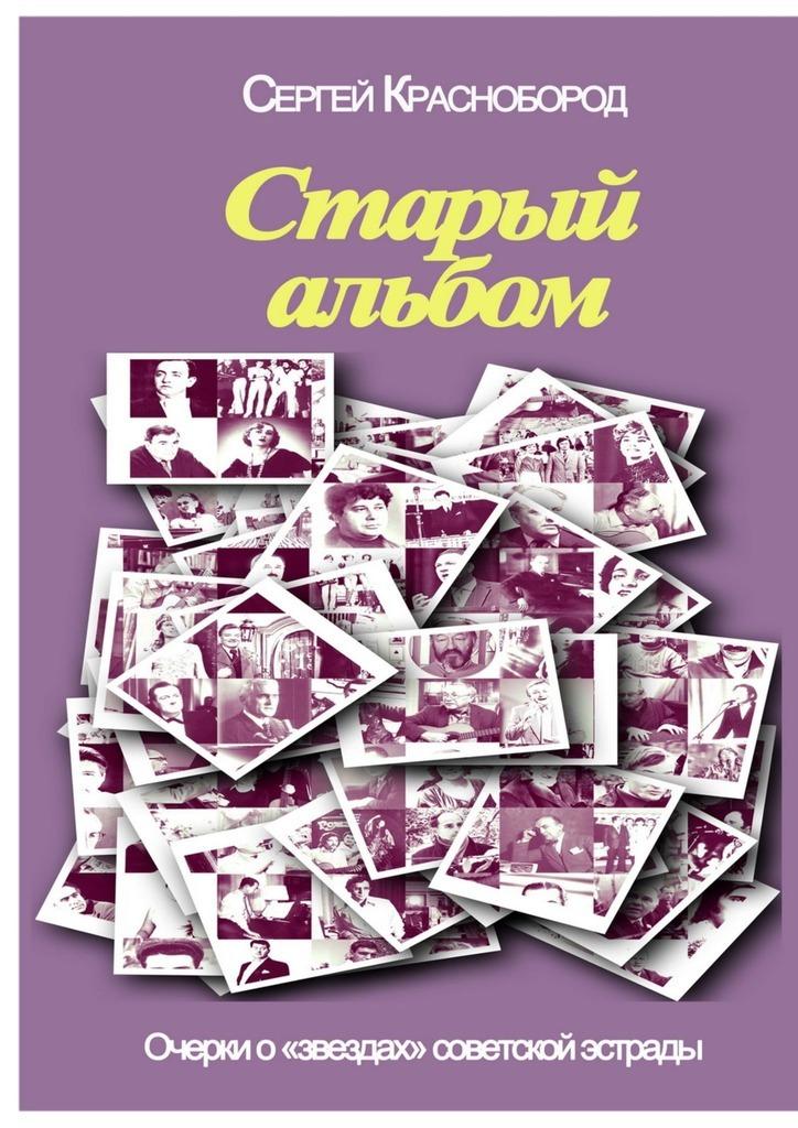 Старый альбом. Очерки о «звездах» советской эстрады