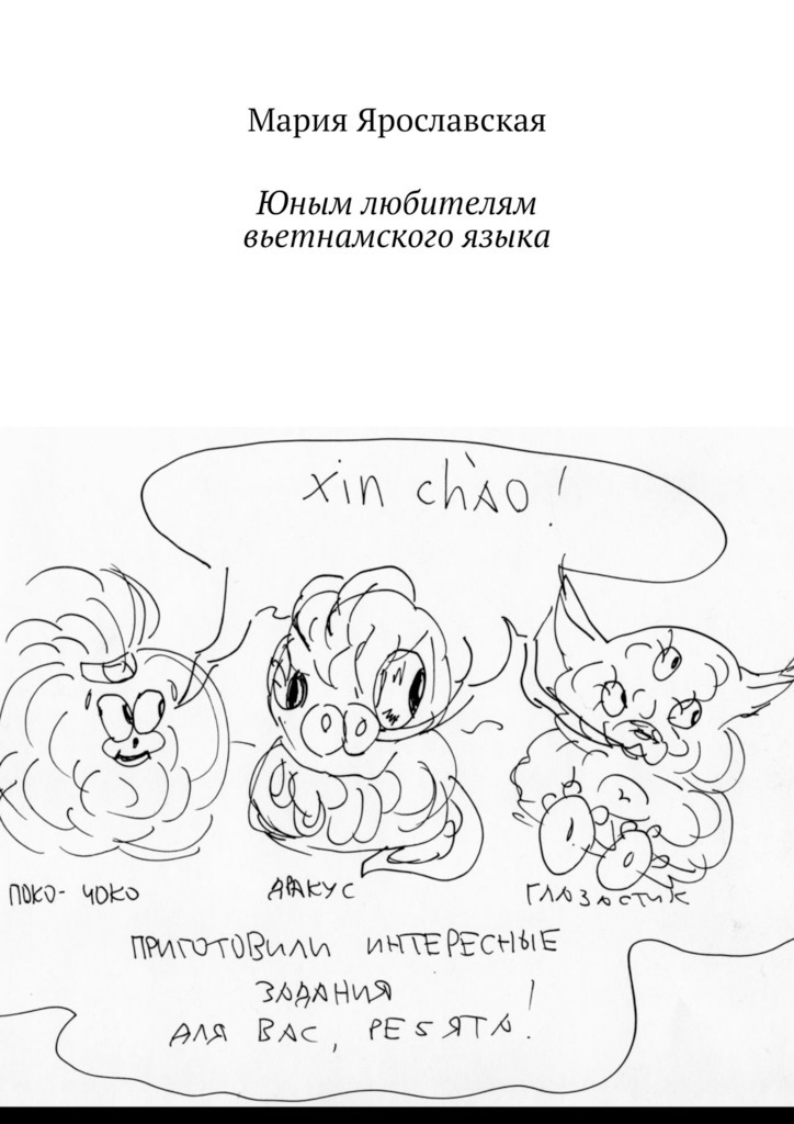 Мария Ярославская - Юным любителям вьетнамского языка