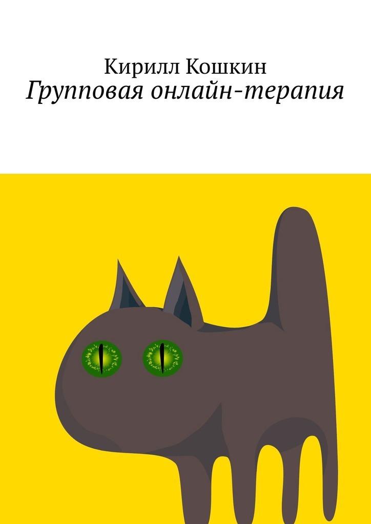 Кирилл Кошкин - Групповая онлайн-терапия. Исследовательский отчет в виде цикла лекций