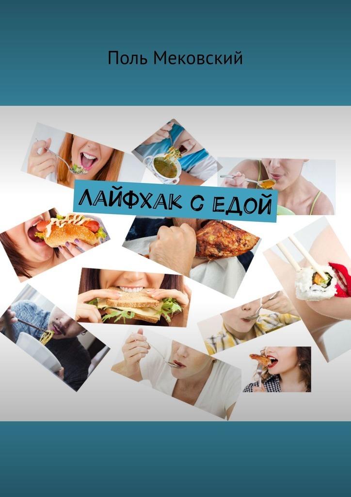 Поль Мековский - Лайфхак с едой