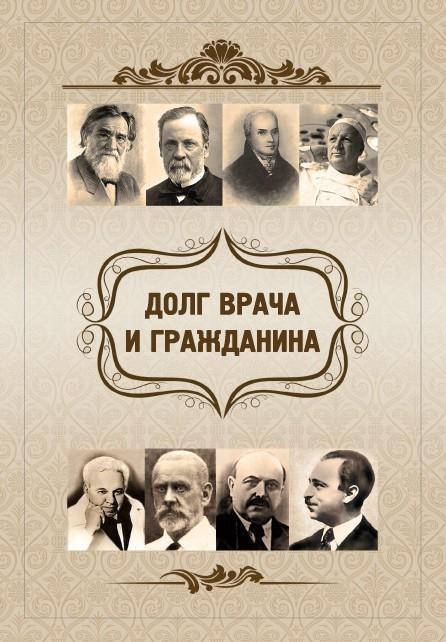 Елена Склярова, Евгений Харламов - Долг врача и гражданина