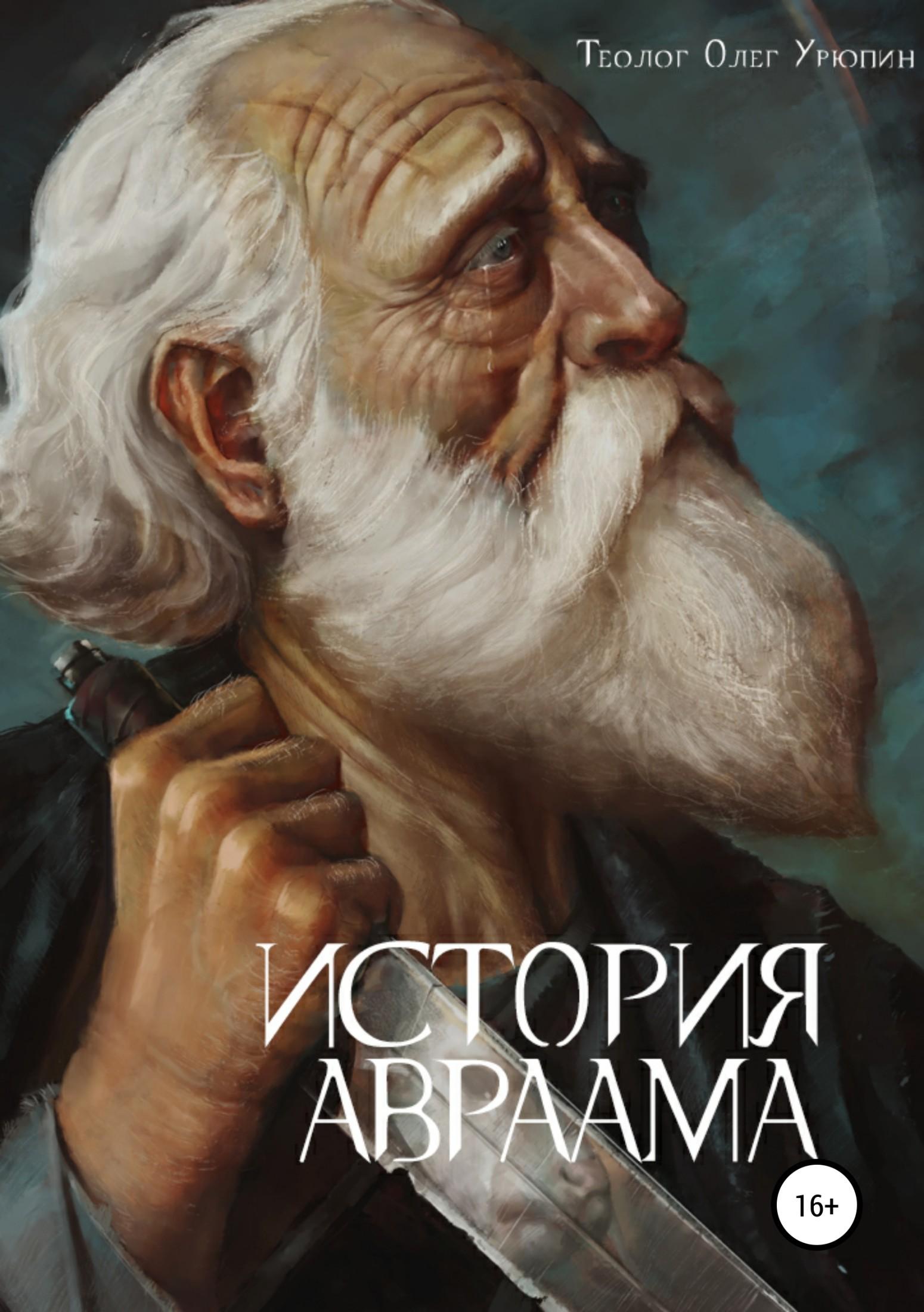 Олег Урюпин - История Авраама