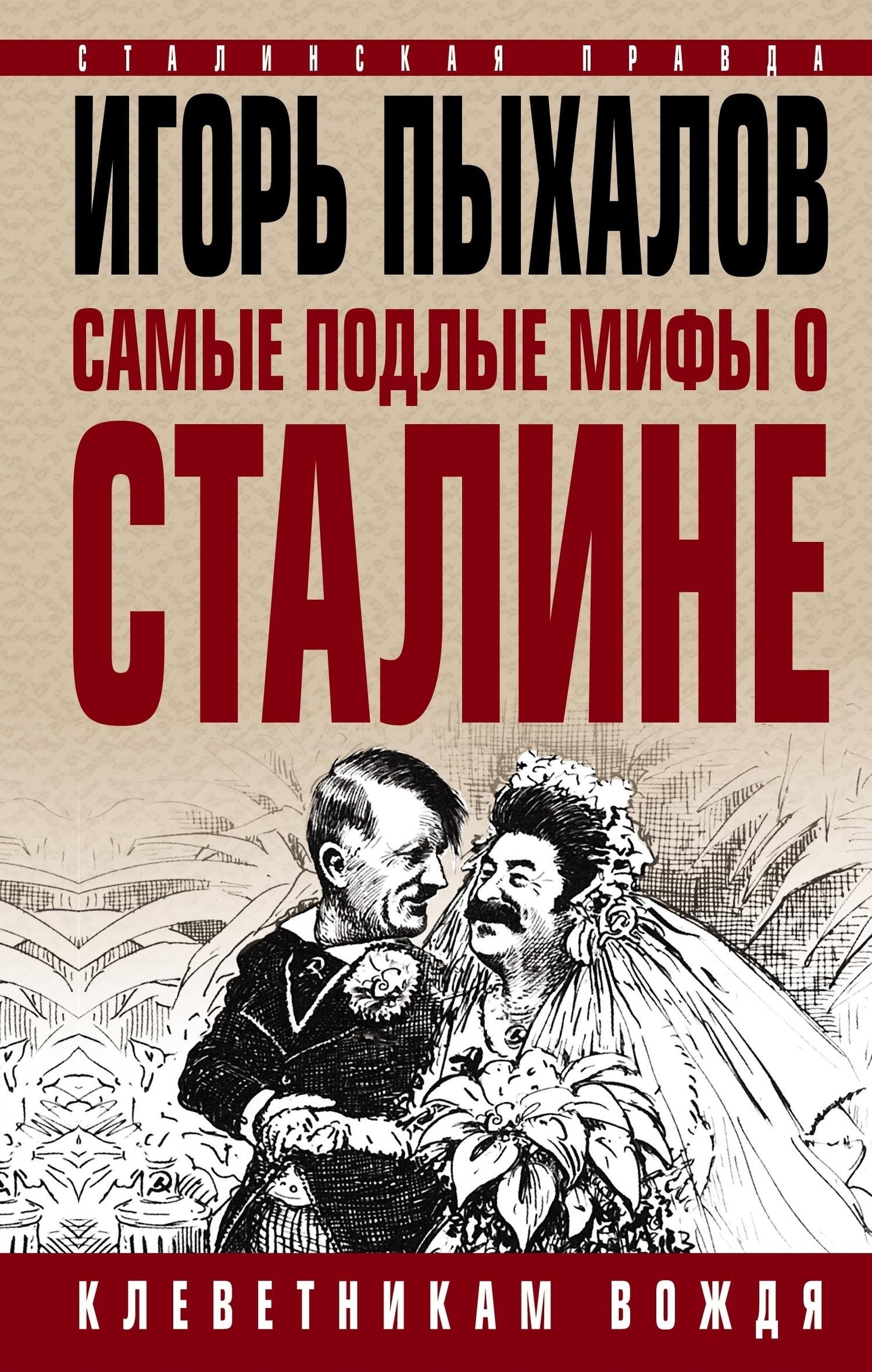 Игорь Пыхалов - Самые подлые мифы о Сталине. Клеветникам Вождя