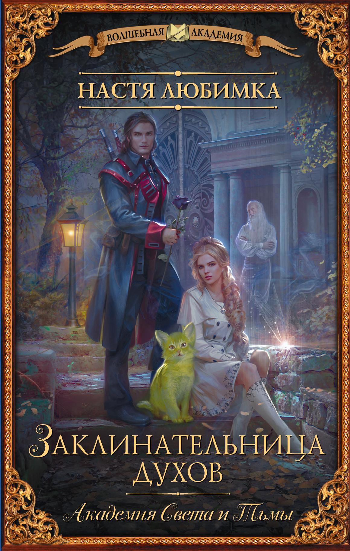 Настя Любимка - Академия света и тьмы. Заклинательница духов