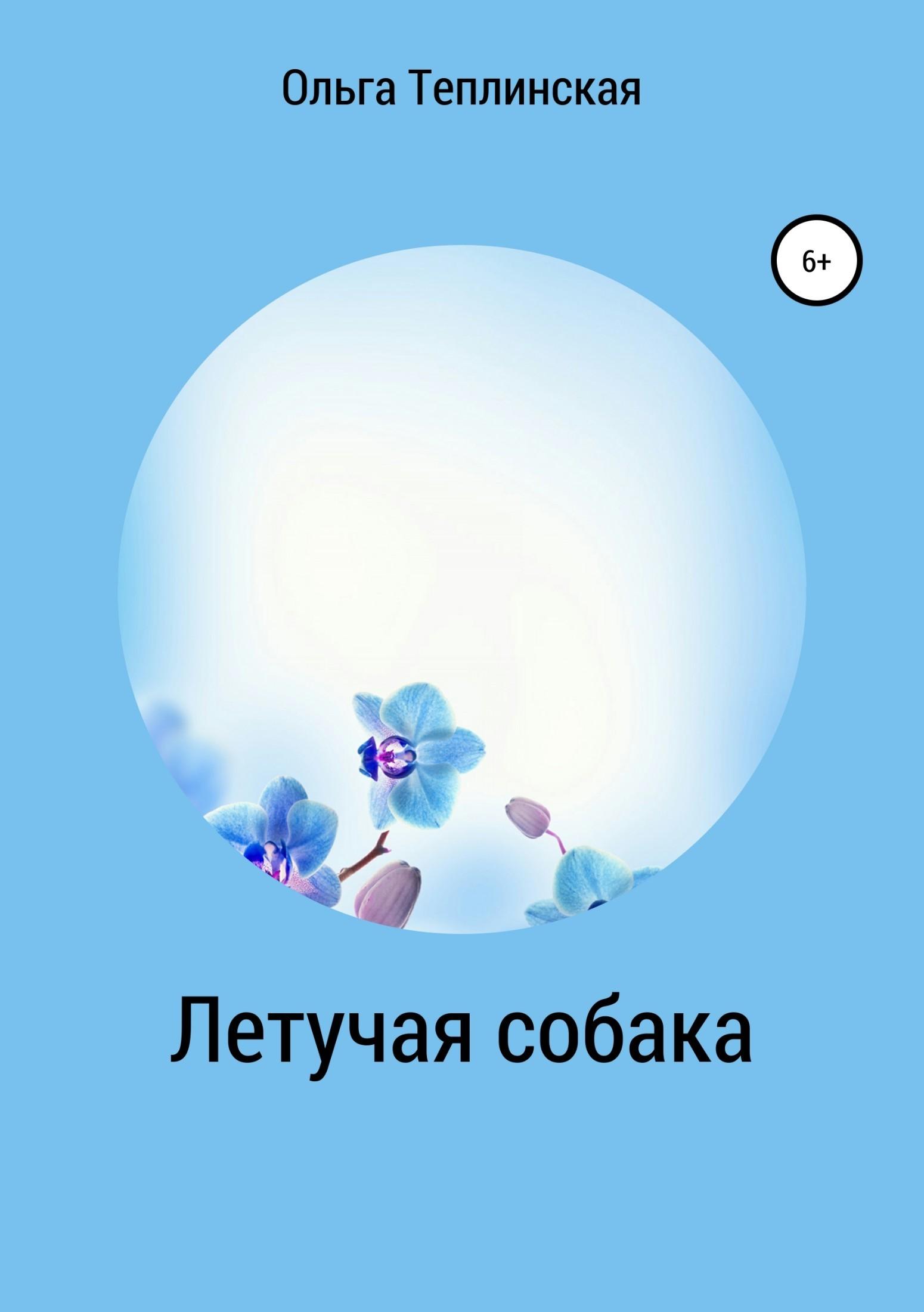 Ольга Теплинская - Летучая собака