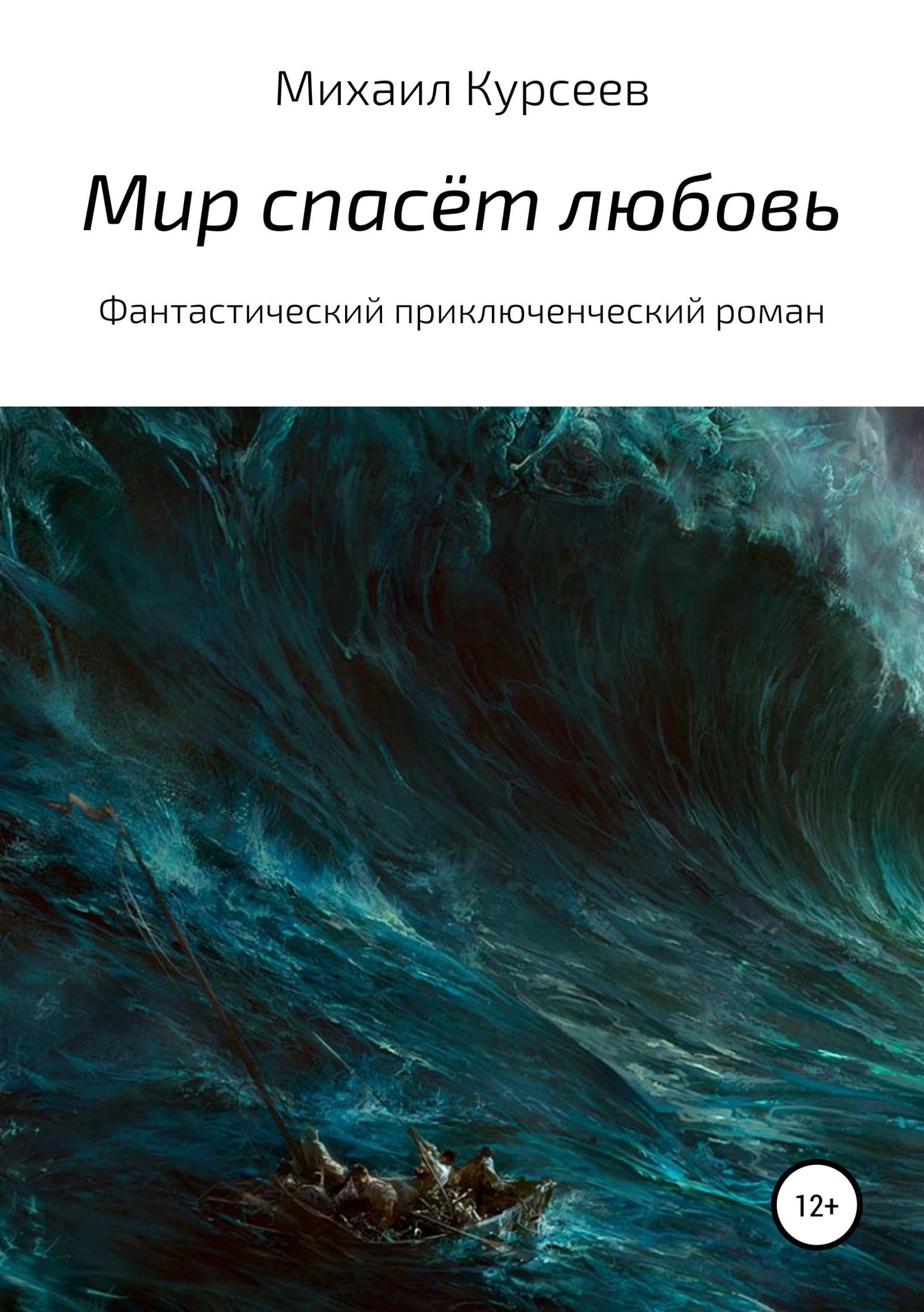 Михаил Курсеев - Мир спасёт любовь