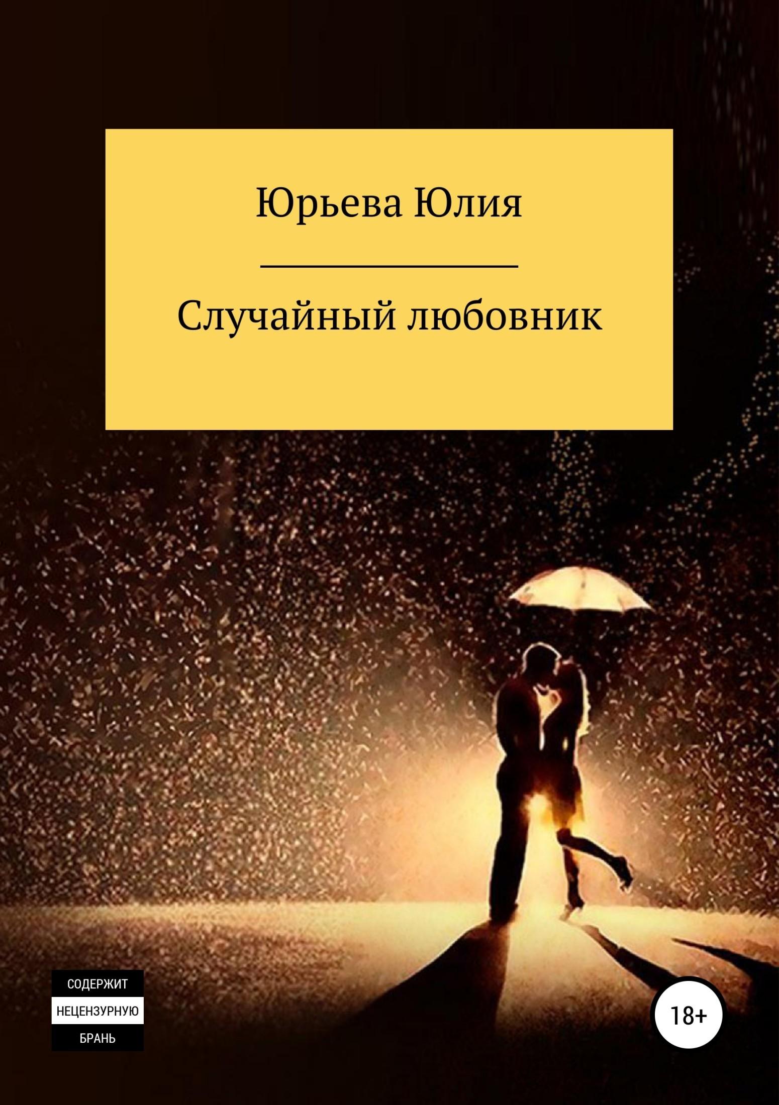 Юлия Юрьева - Случайный любовник