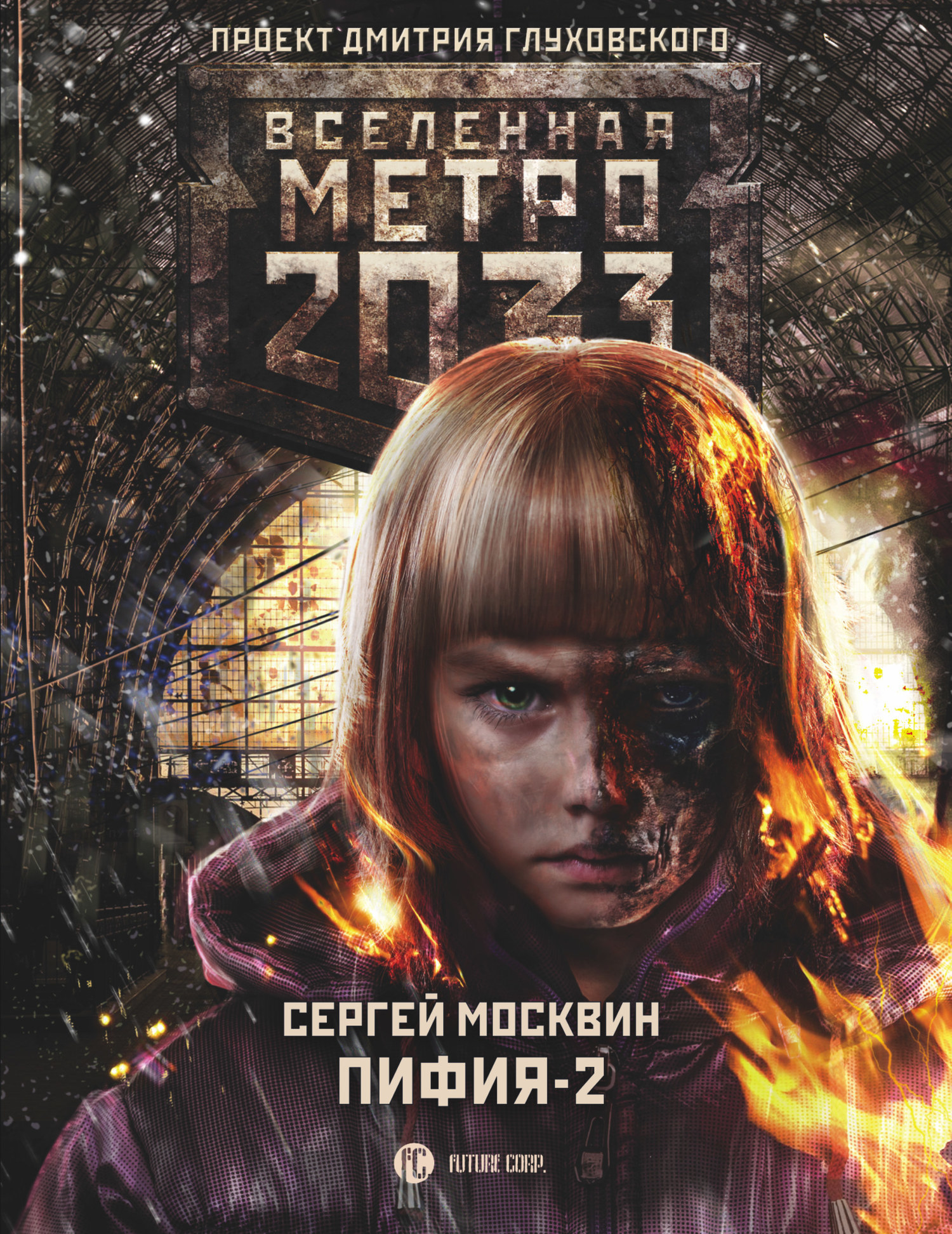 Сергей Москвин - Метро 2033: Пифия-2. В грязи и крови