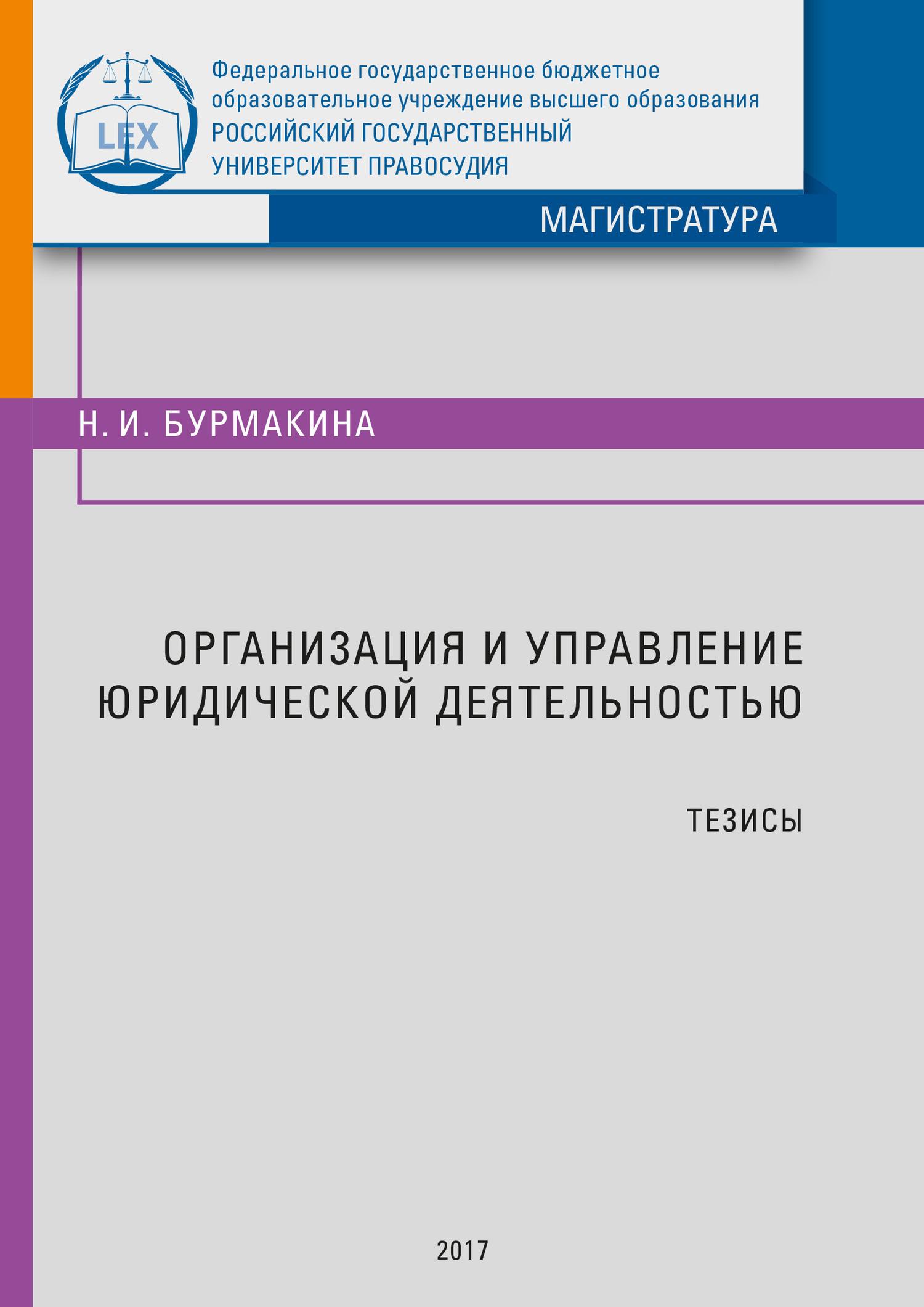 Наталия Бурмакина - Организация и управление юридической деятельностью. Тезисы