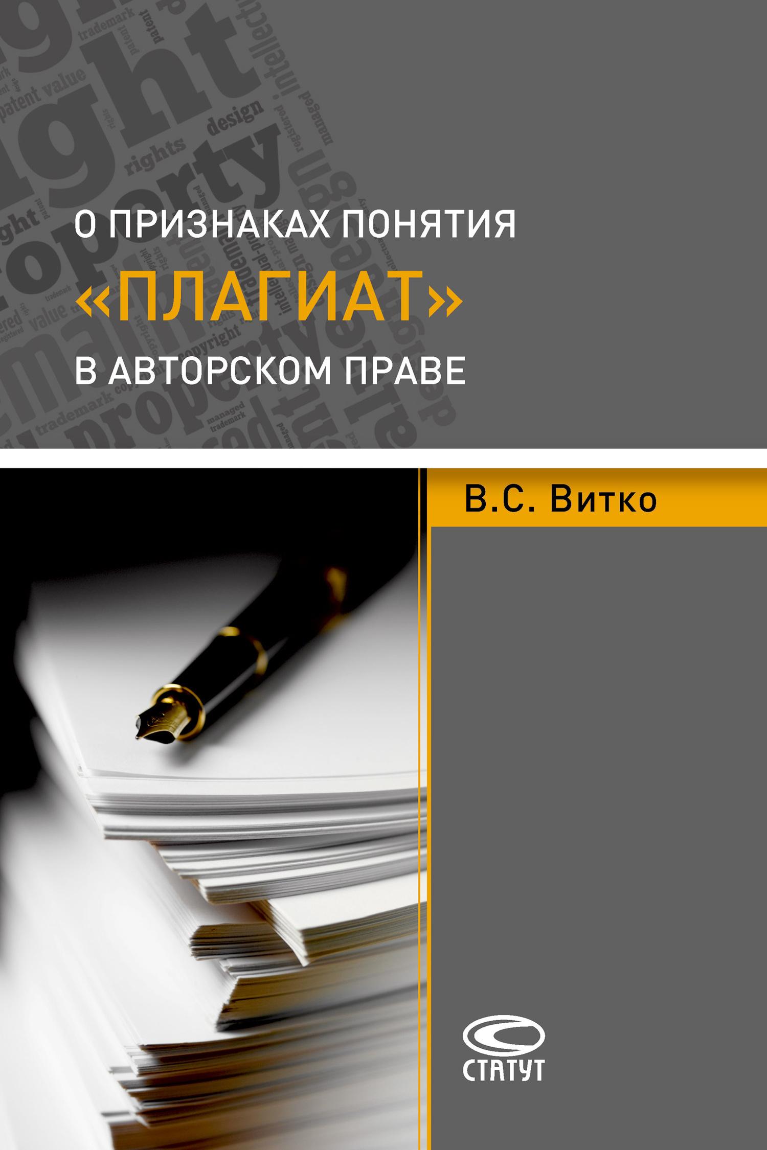Вячеслав Витко О признаках понятия «плагиат» в авторском праве