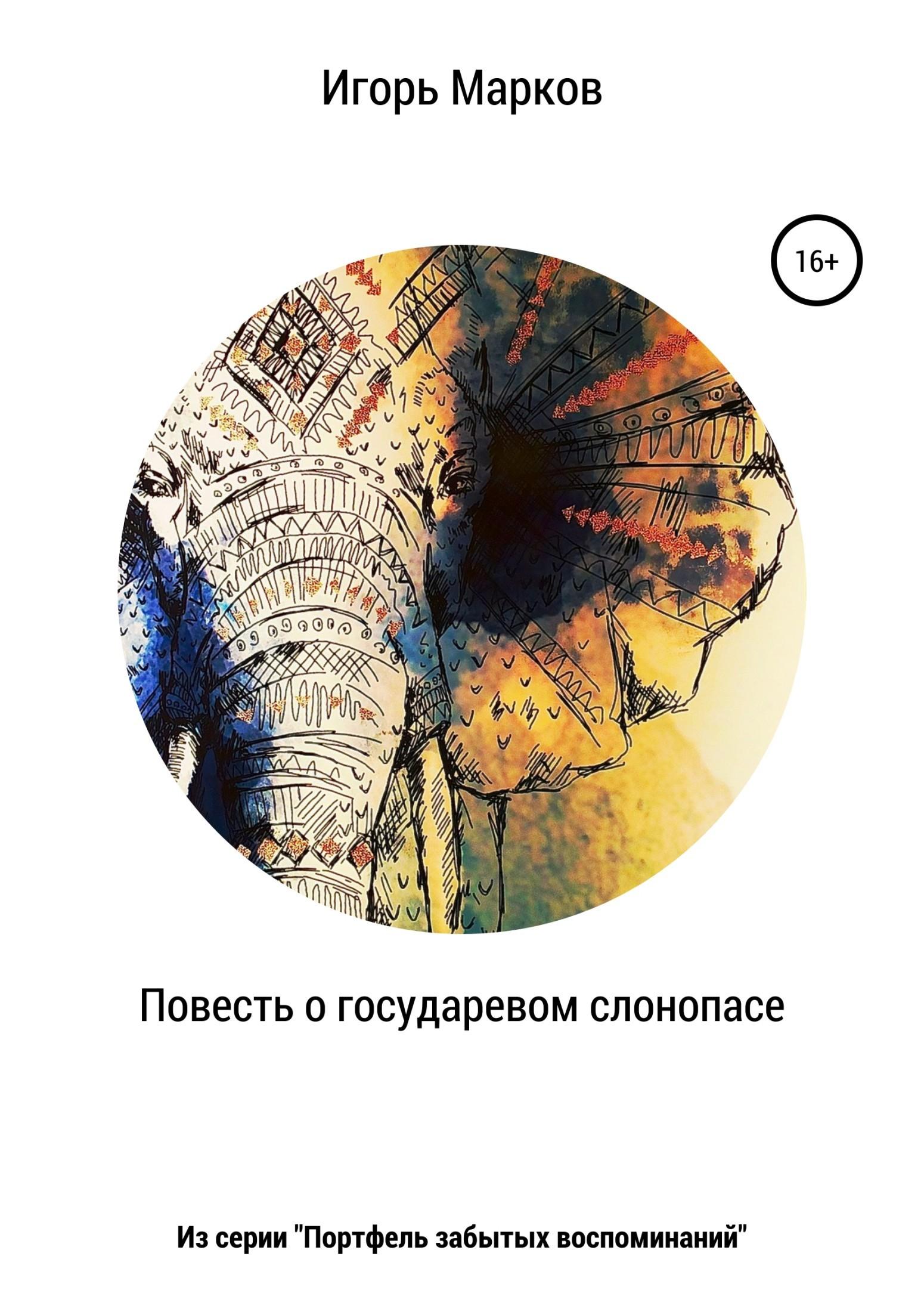 Игорь Марков - Повесть о государевом слонопасе