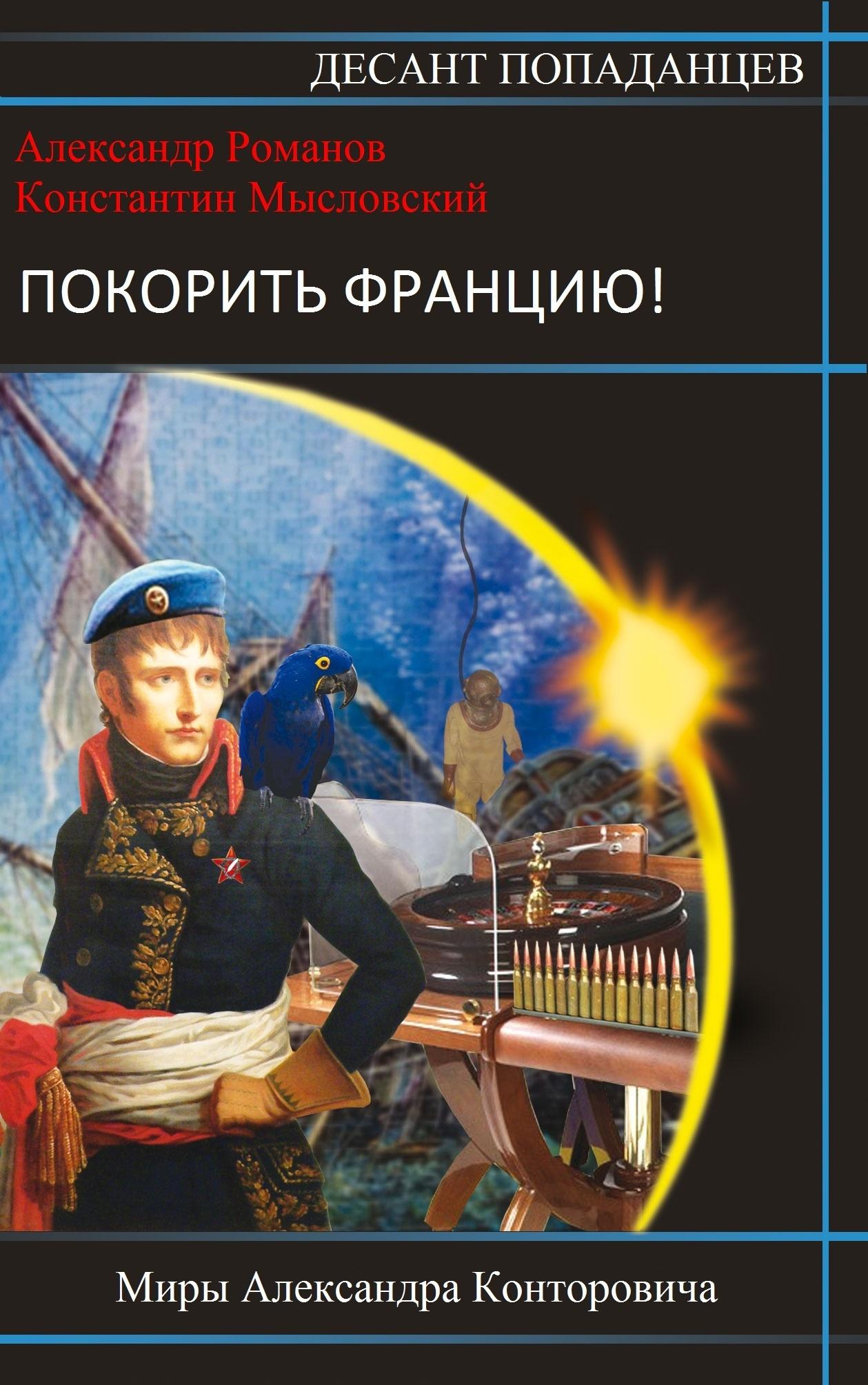 Александр Романов, Константин Мысловский - Покорить Францию!
