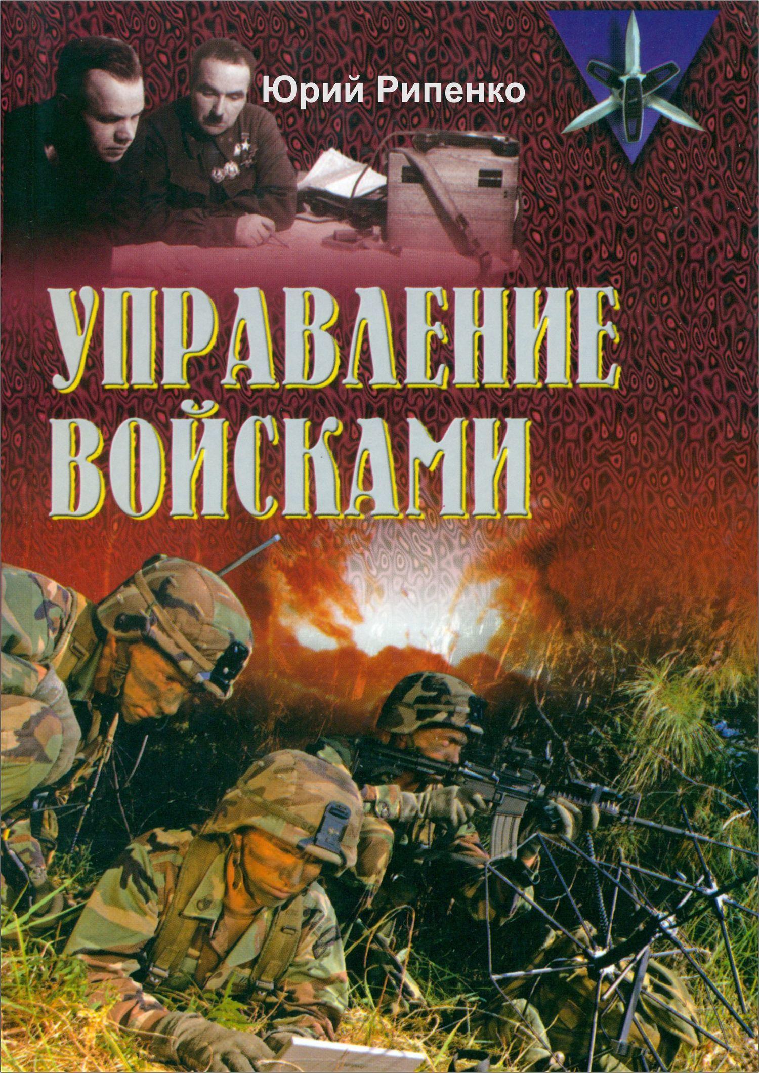 Юрий Рипенко - Управление войсками (сборник)