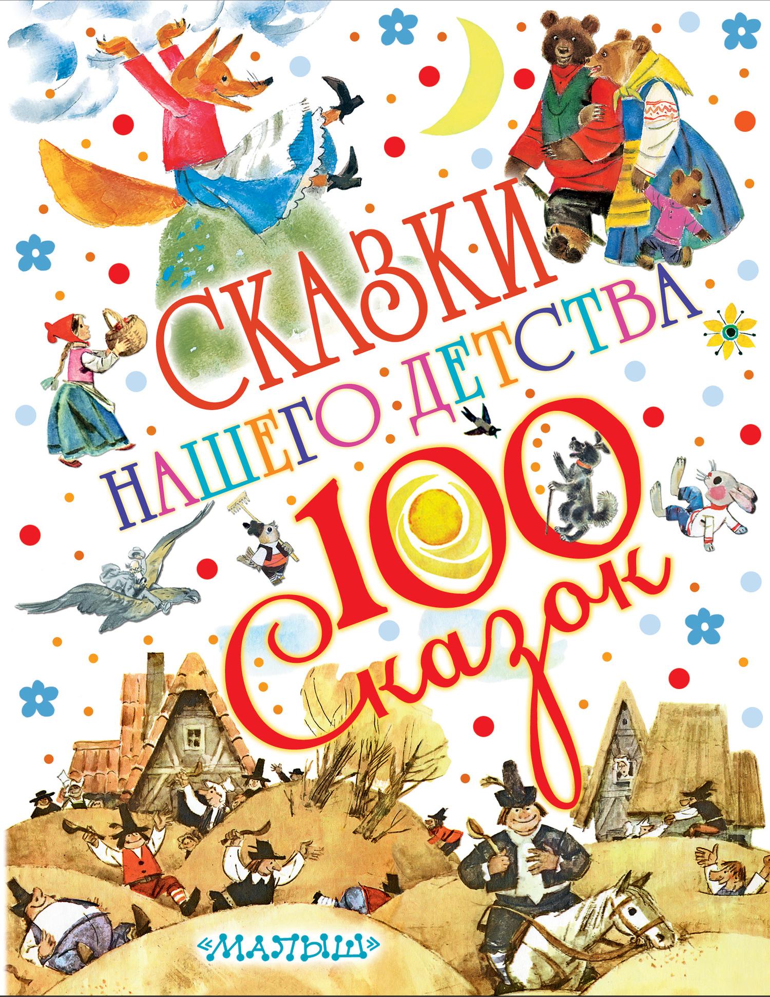 Коллектив авторов - Сказки нашего детства