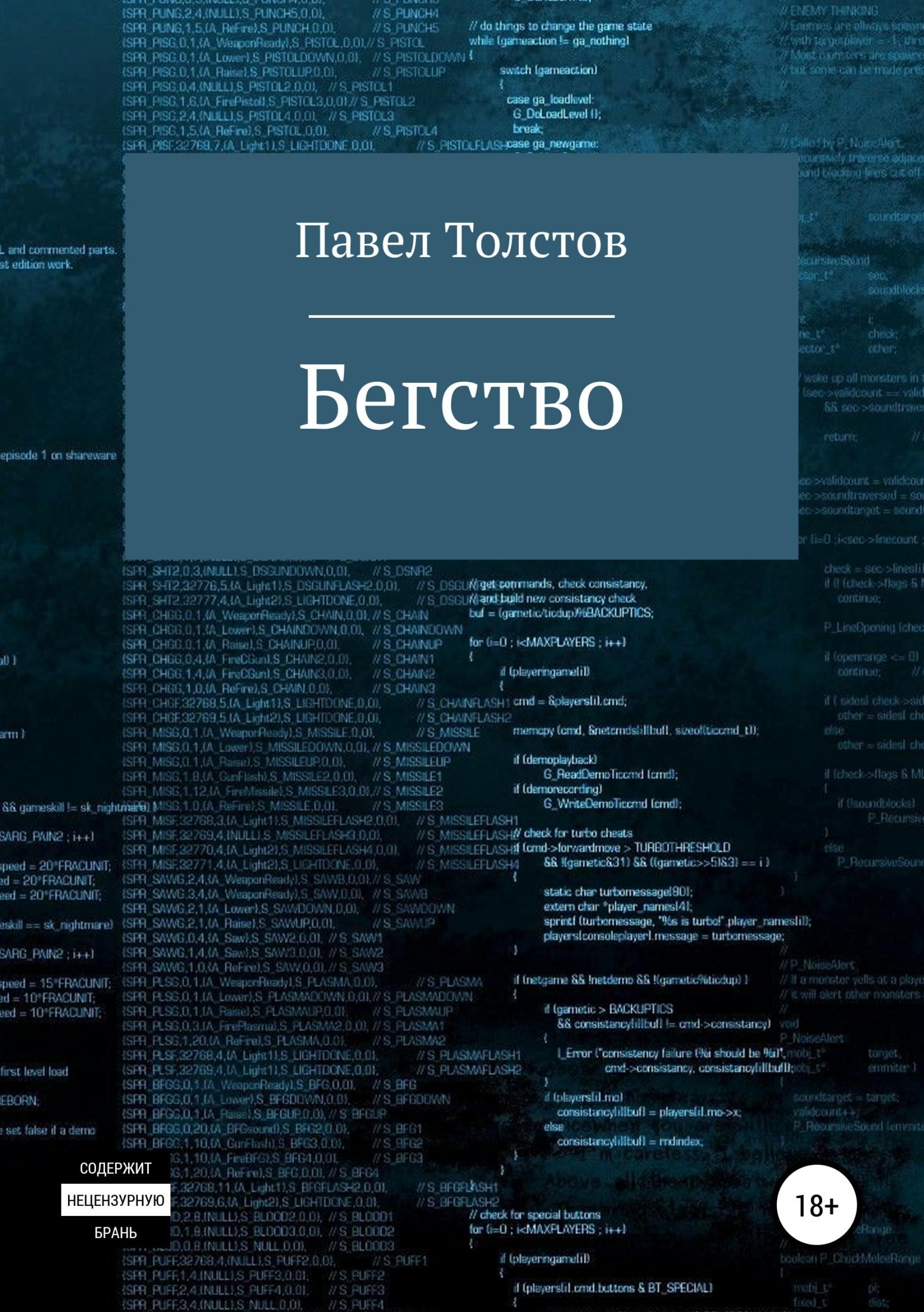Павел Толстов - Бегство