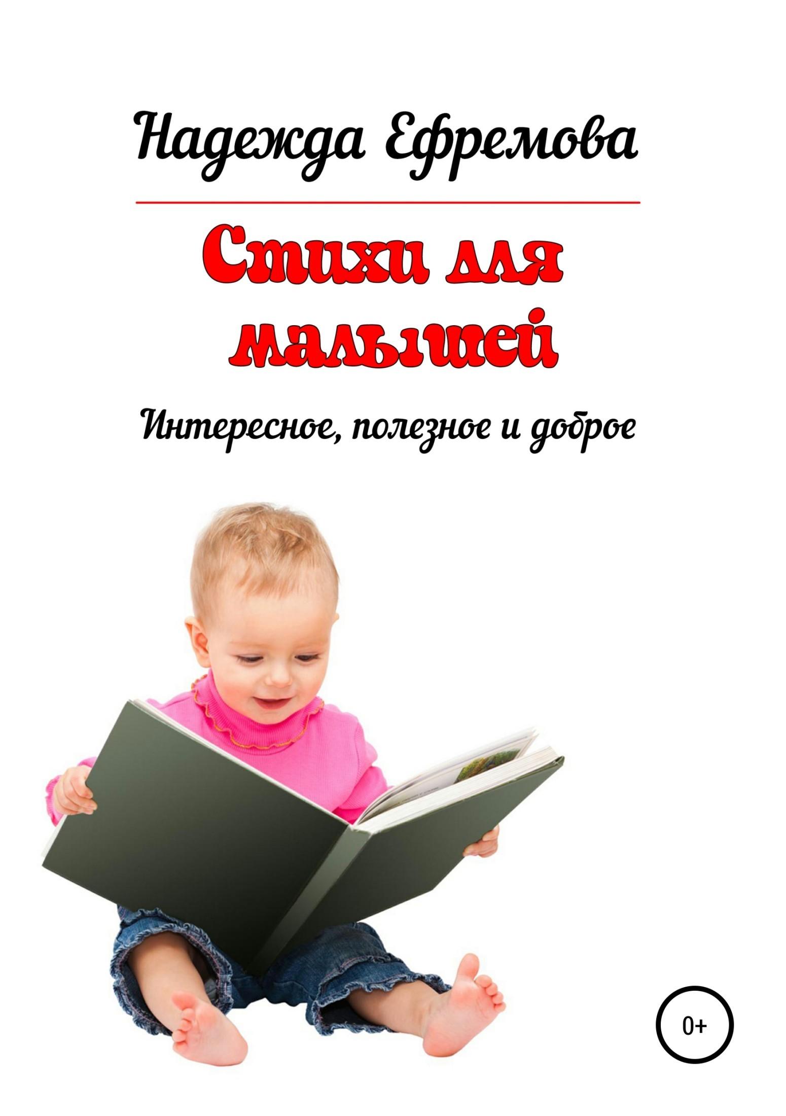 Надежда Ефремова - Стихи для малышей