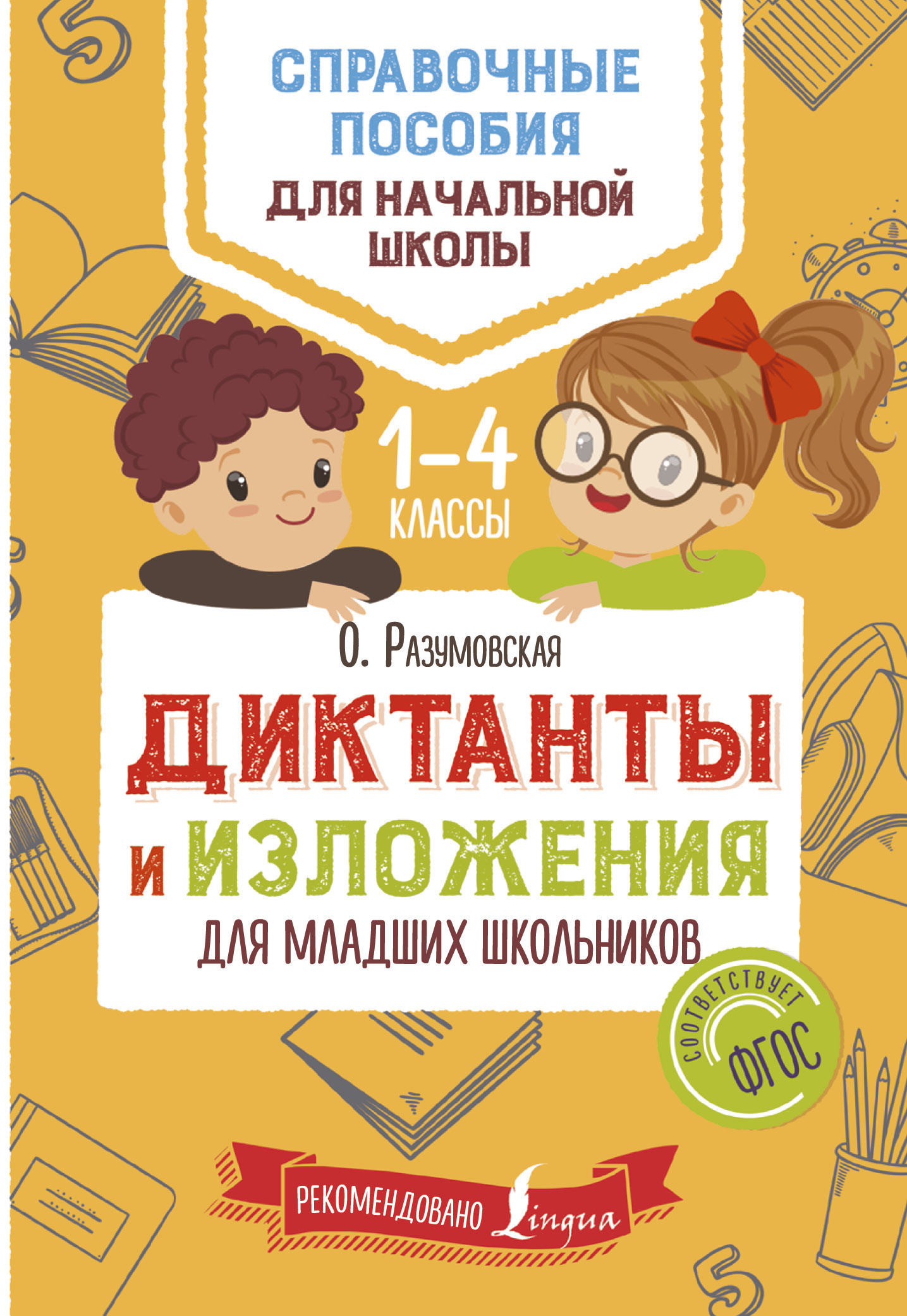 Ольга Разумовская - Диктанты и изложения для младших школьников